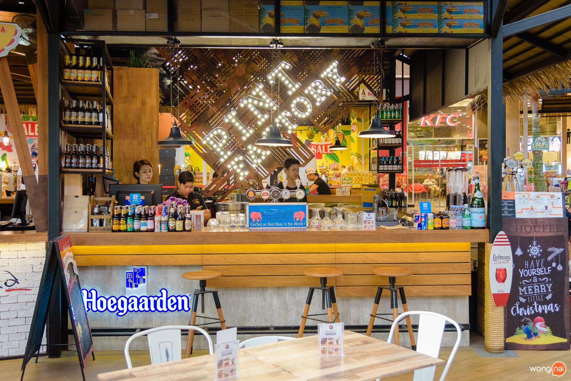 """บรรยากาศหน้าร้าน """"Pint Factory"""" ในโซน Public House ของห้าง Central Festival Phuket"""