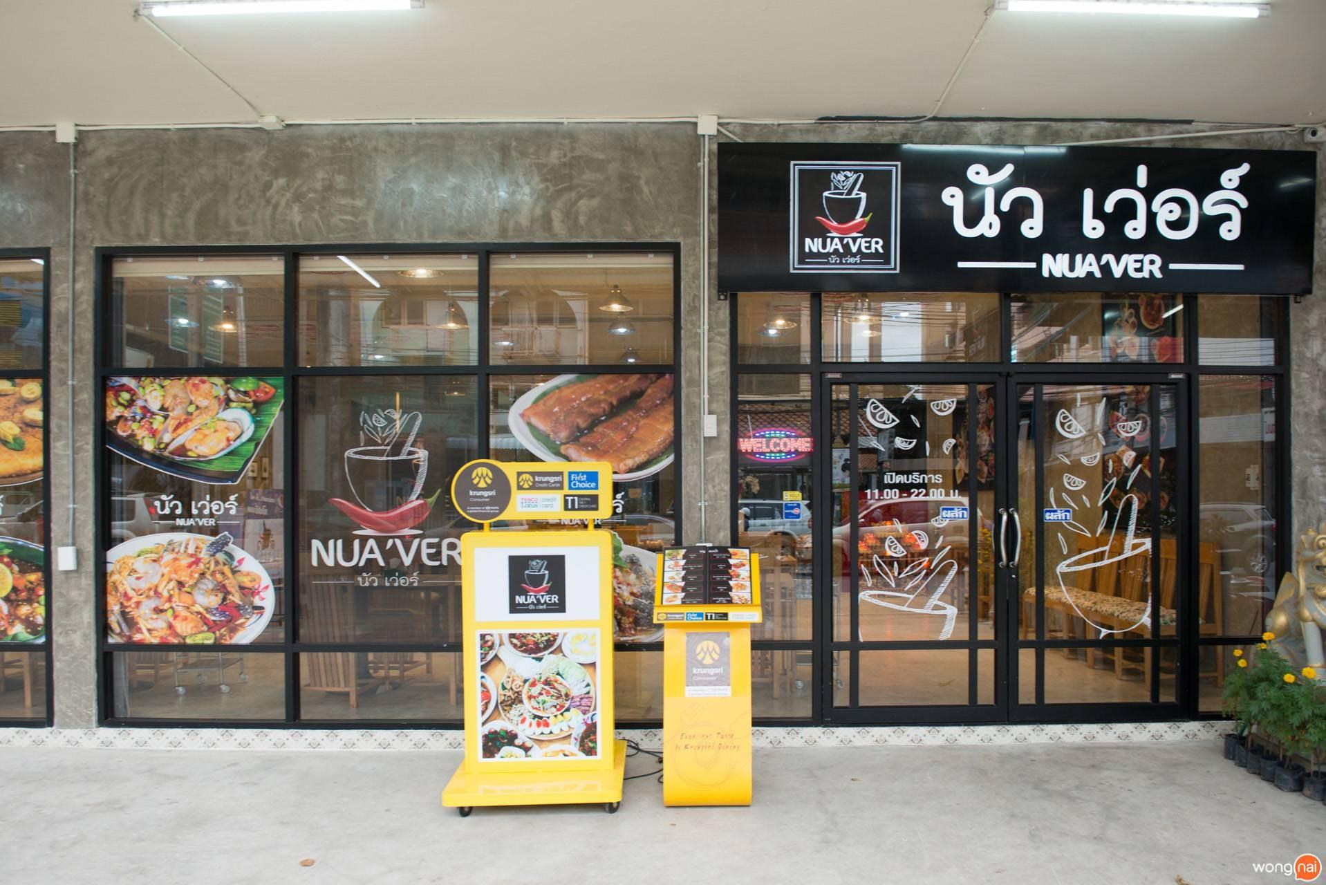 หน้าร้านนัวเว่อร์ ขอนแก่น