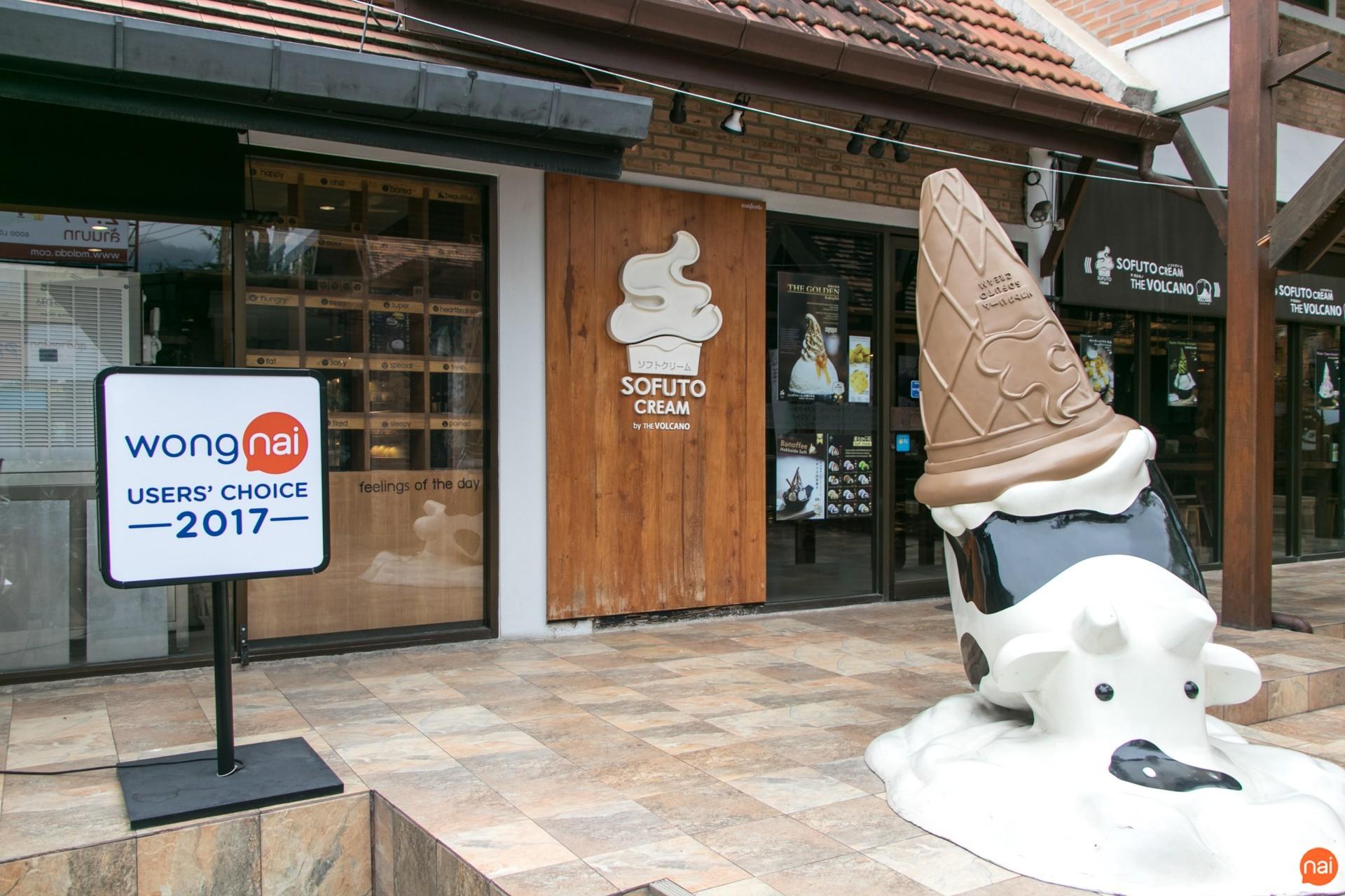 บรรยากาศ ร้าน Sofuto Cream เชียงใหม่