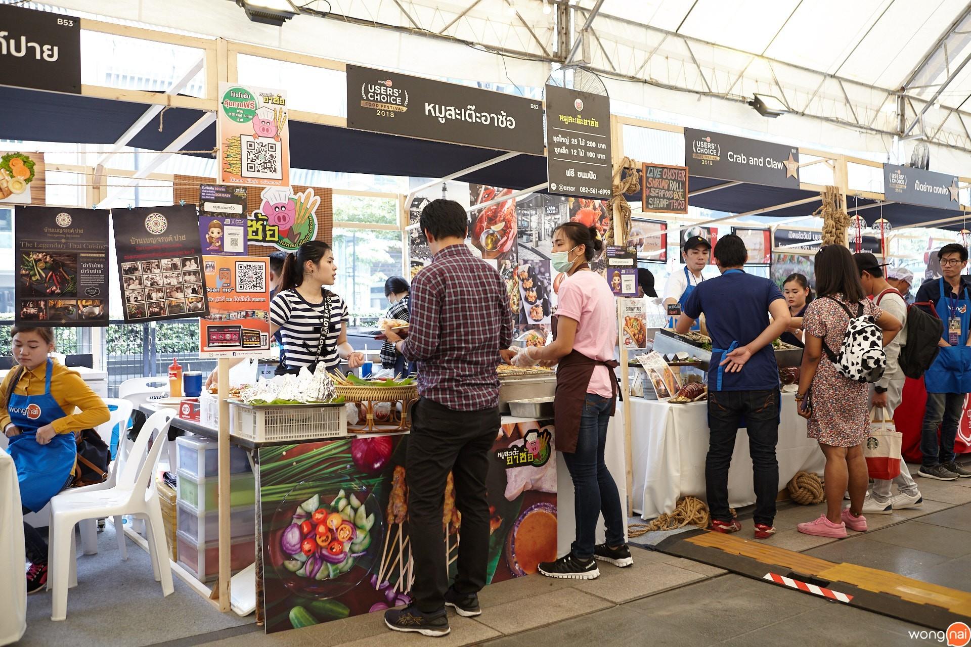 ร้าน หมูสะเต๊ะอาซ้อ ในงาน Wongnai Users' Choice Food Festival 2018