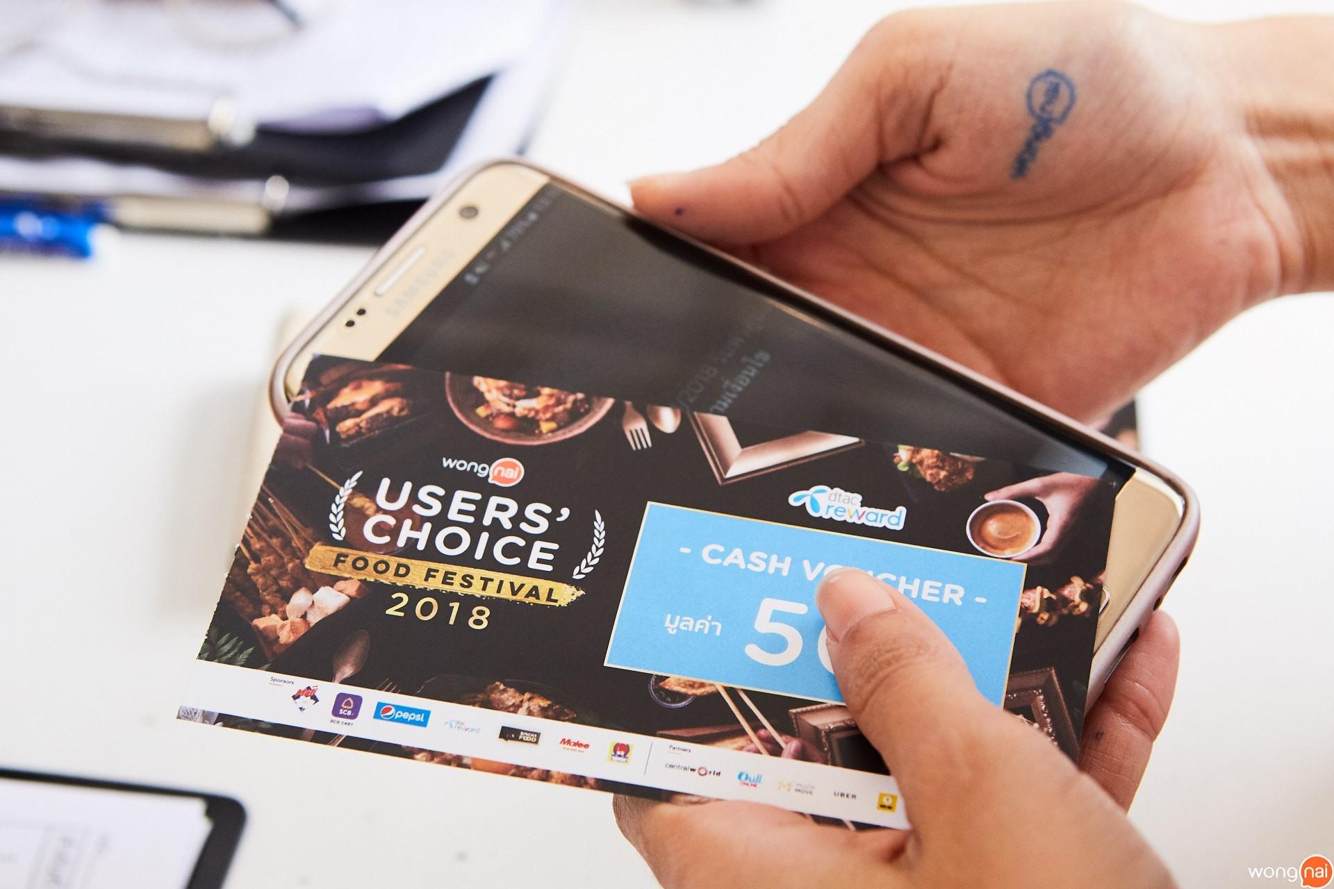 วอลเชอร์ฟรีในงาน Wongnai Users' Choice Food Festival 2018