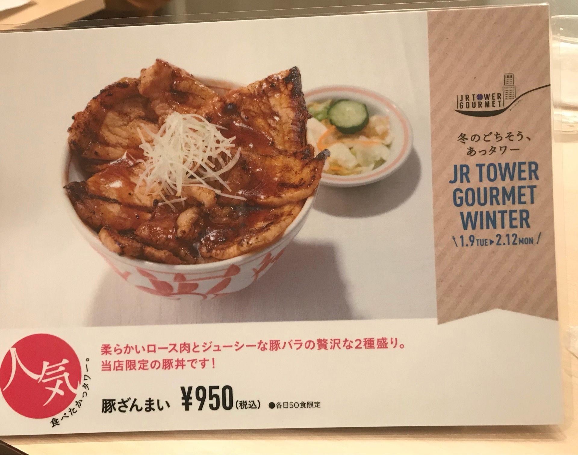 Image result for Tokachi Butadon Ippin Sapporo