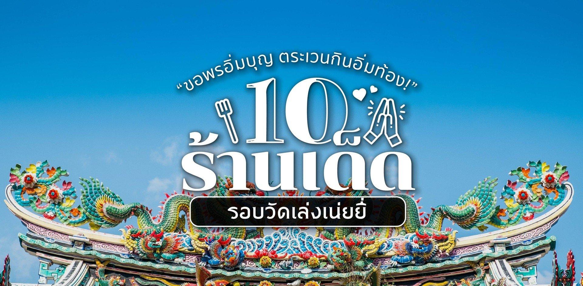 10 ร้านเด็ดรอบวัดเล่งเนยยี่ ขอพรอิ่มบุญ ตระเวนกินอิ่มท้อง - Wongnai