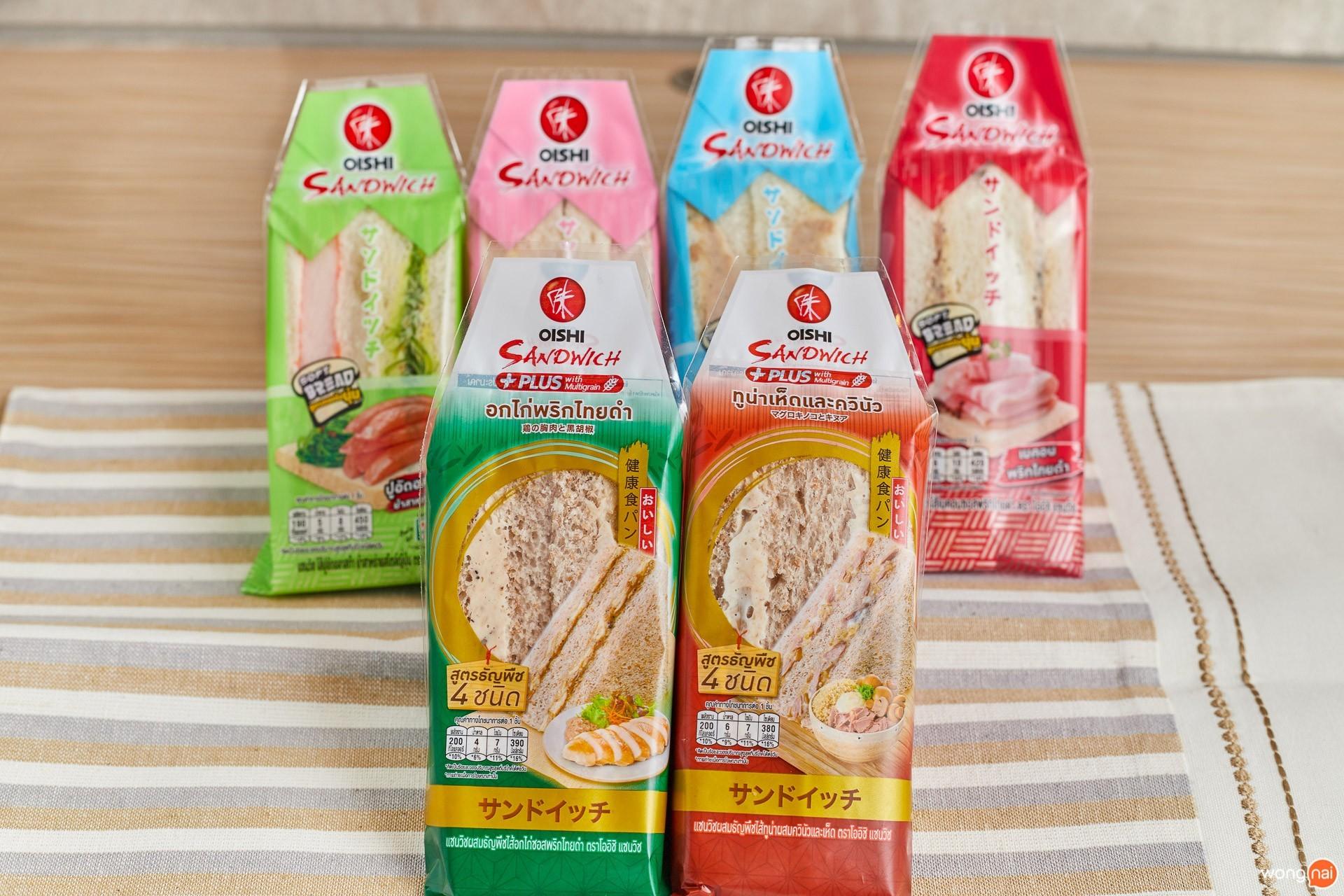 Oishi Sandwich Plus โออิชิ แซนด์วิช