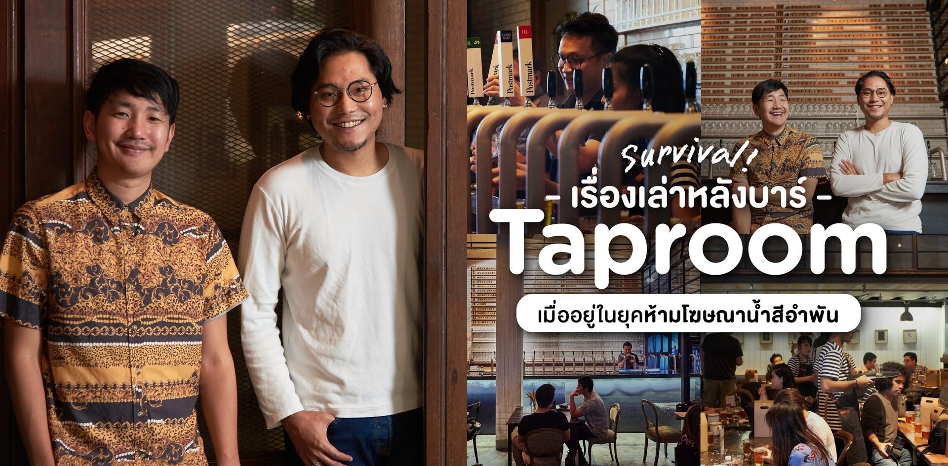 Survival! เรื่องเล่าหลังบาร์ Taproom เมื่ออยู่ในยุคห้ามโฆษณาน้ำสีอำพัน