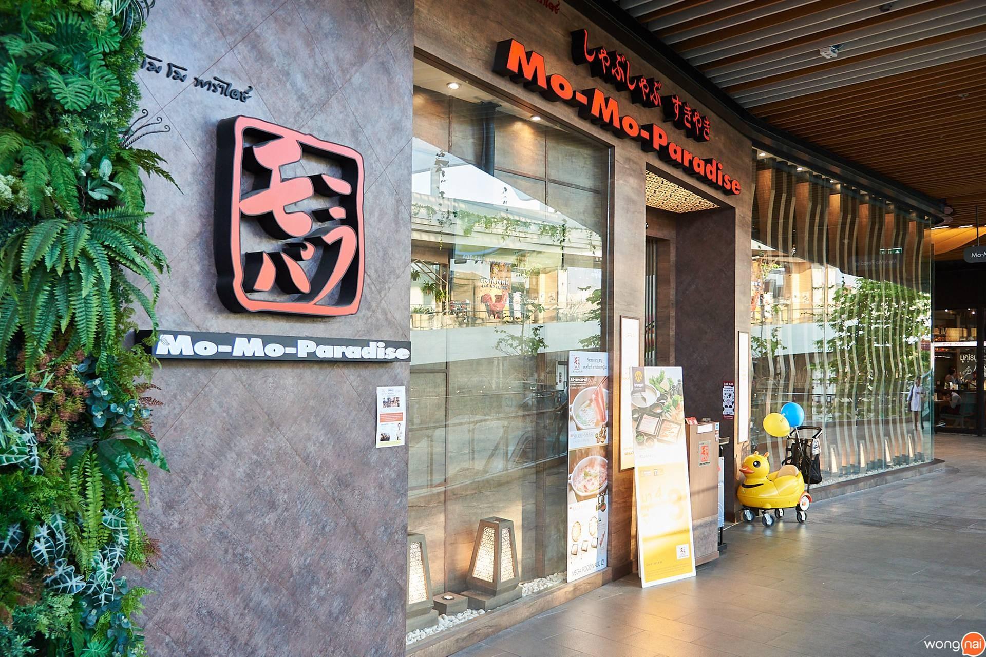 ร้าน Mo-Mo Paradise