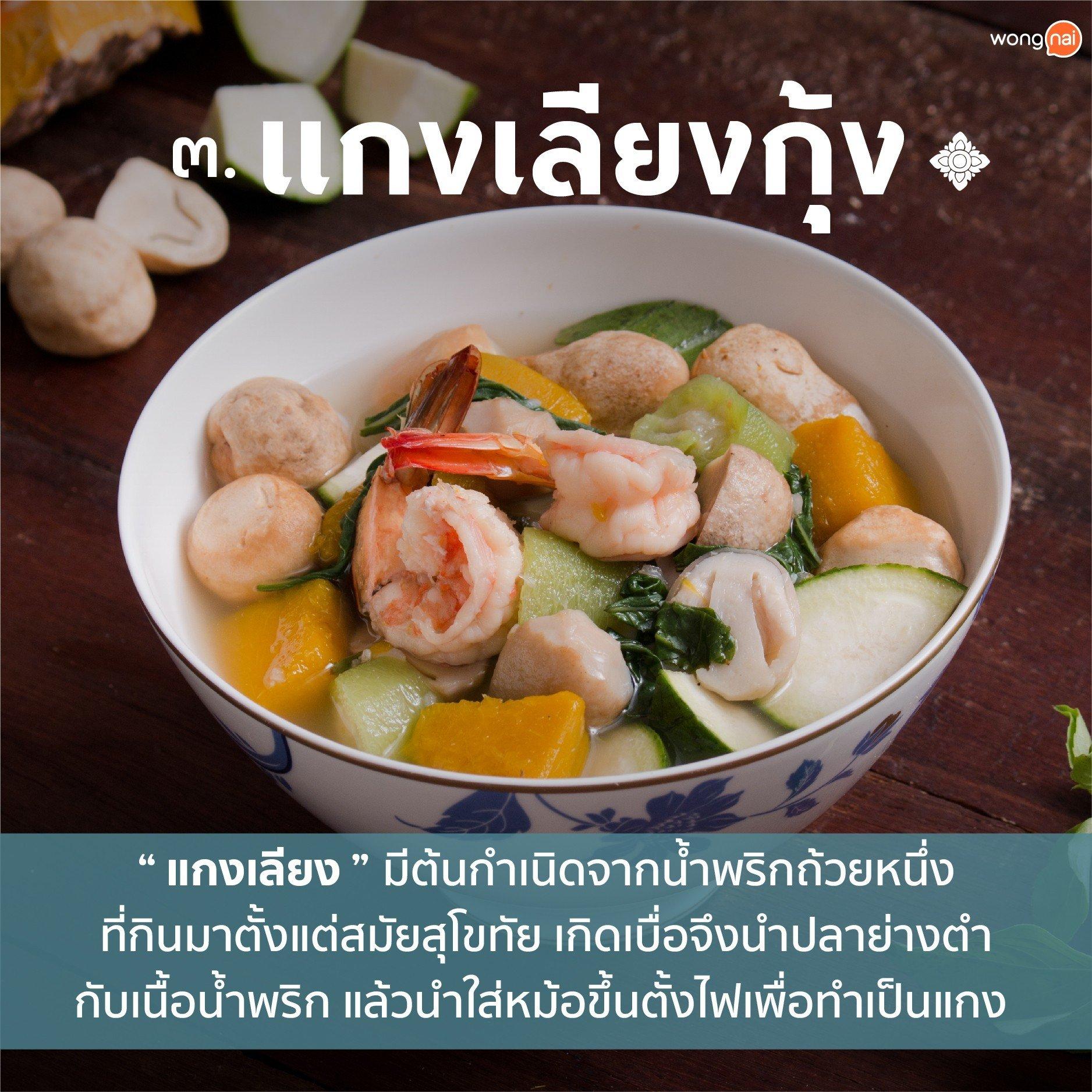 รสดีเมนู - อาหารไทยโบราณ
