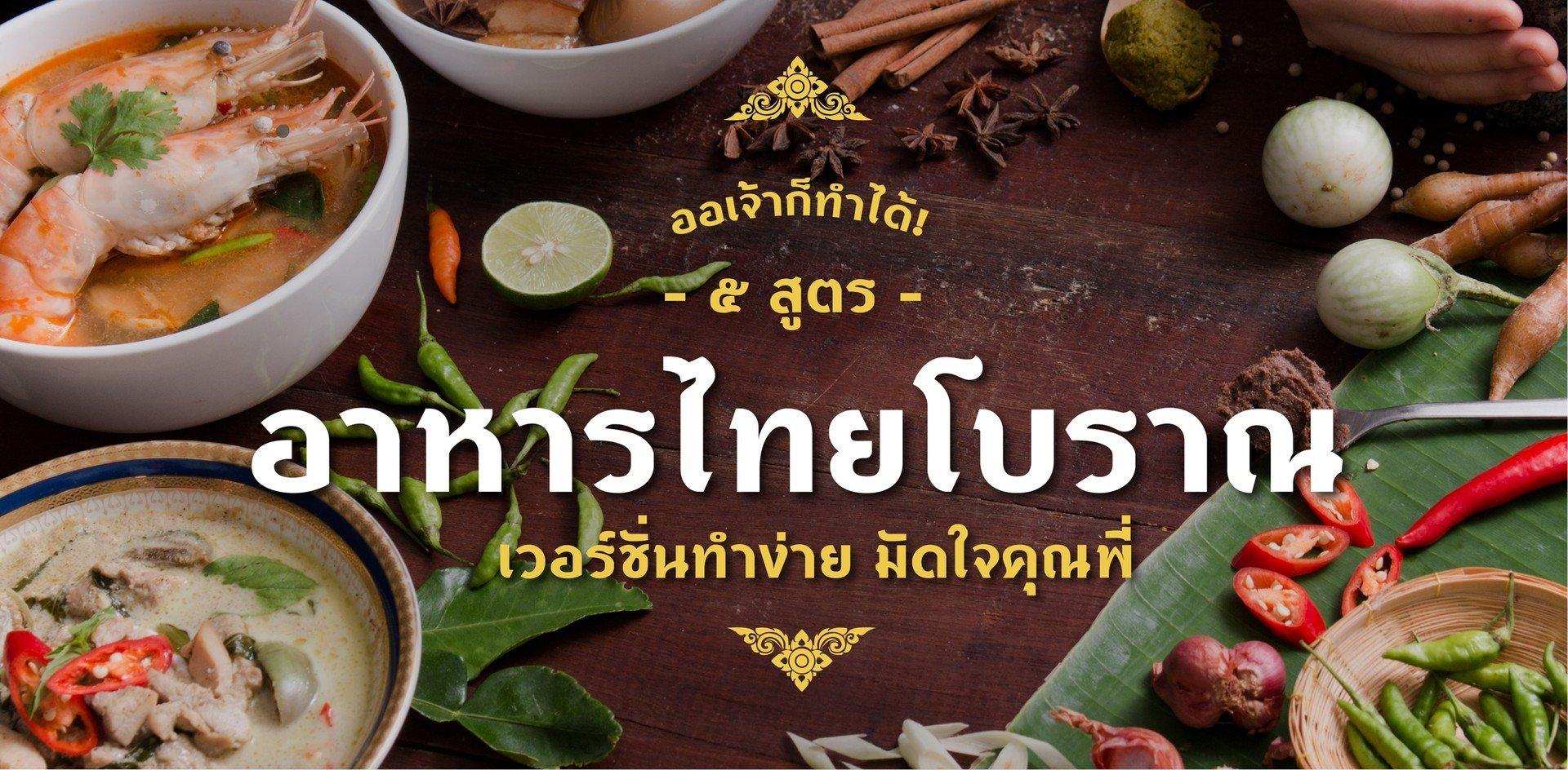 5 สูตรอาหารไทยโบราณ เวอร์ชั่นทำตามง่ายและเร็ว!