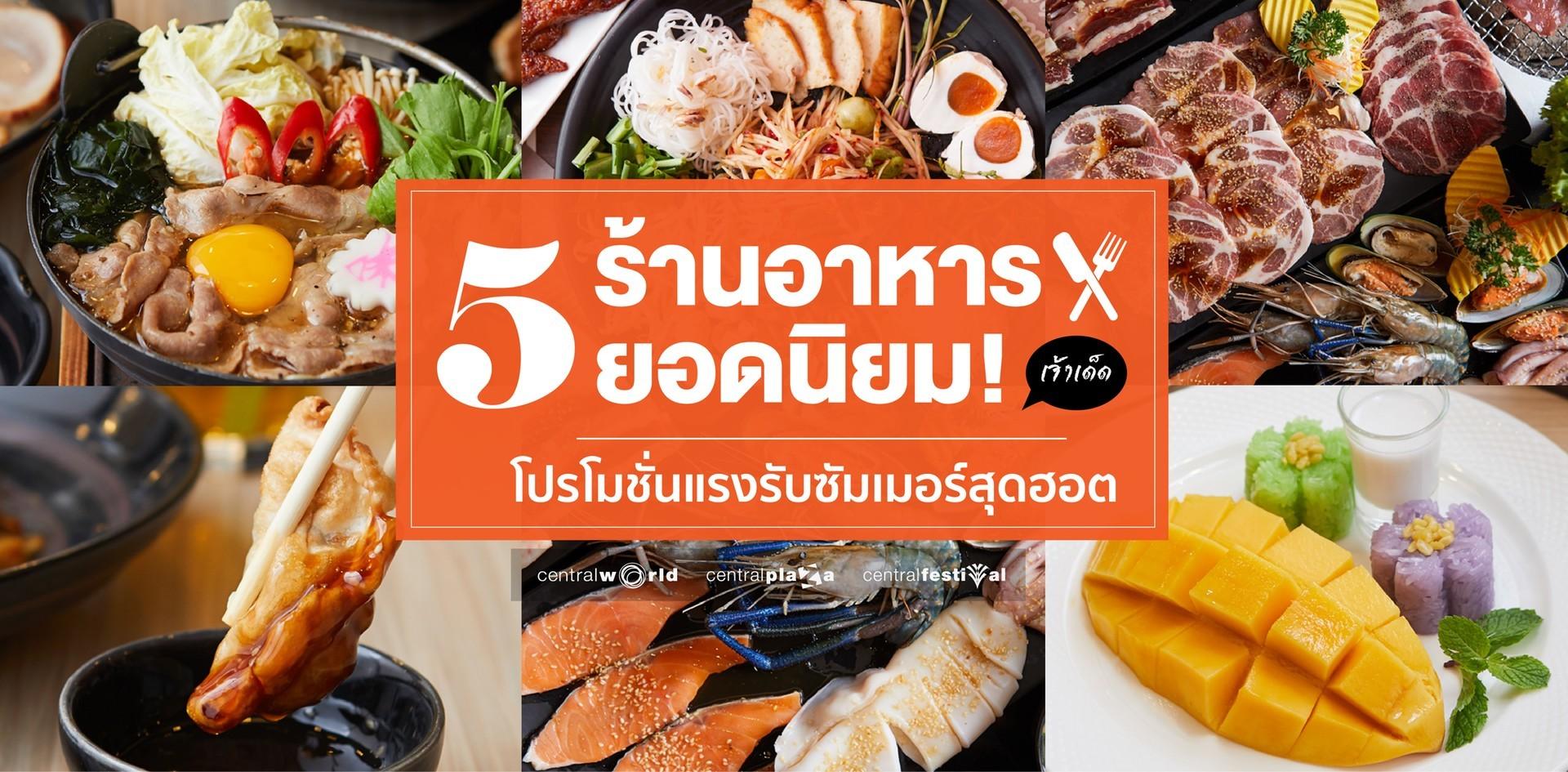 5 ร้านอาหารยอดนิยมเจ้าเด็ด โปรโมชั่นแรงรับซัมเมอร์สุดฮอต!