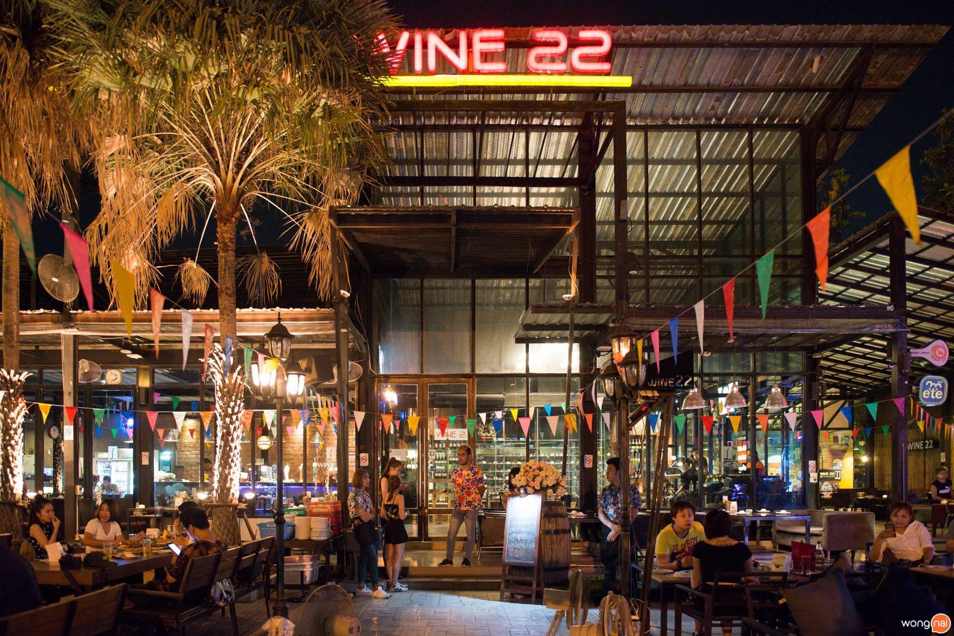 ร้าน Wine22 ขอนแก่น