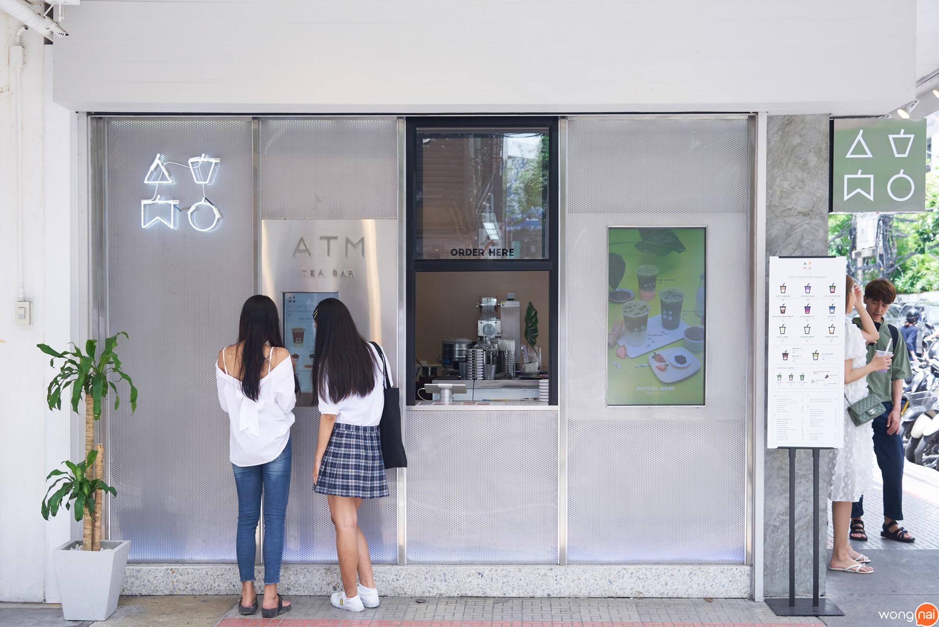 """ร้าน """"ATM Tea Bar"""""""