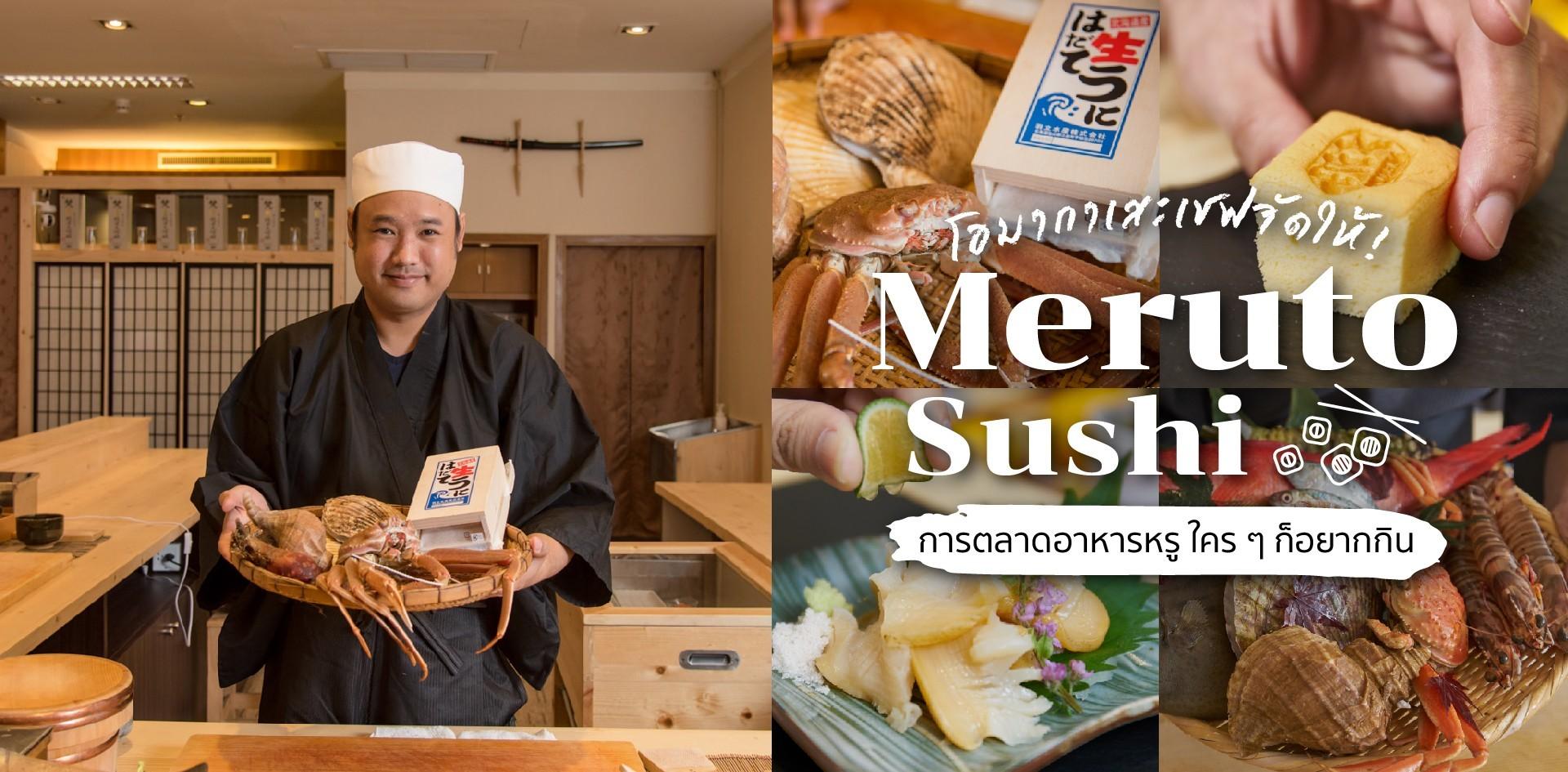 Meruto Sushi ร้านโอมากาเสะกับการตลาดอาหารหรูที่ทำให้ใคร ๆ ก็อยากกิน!