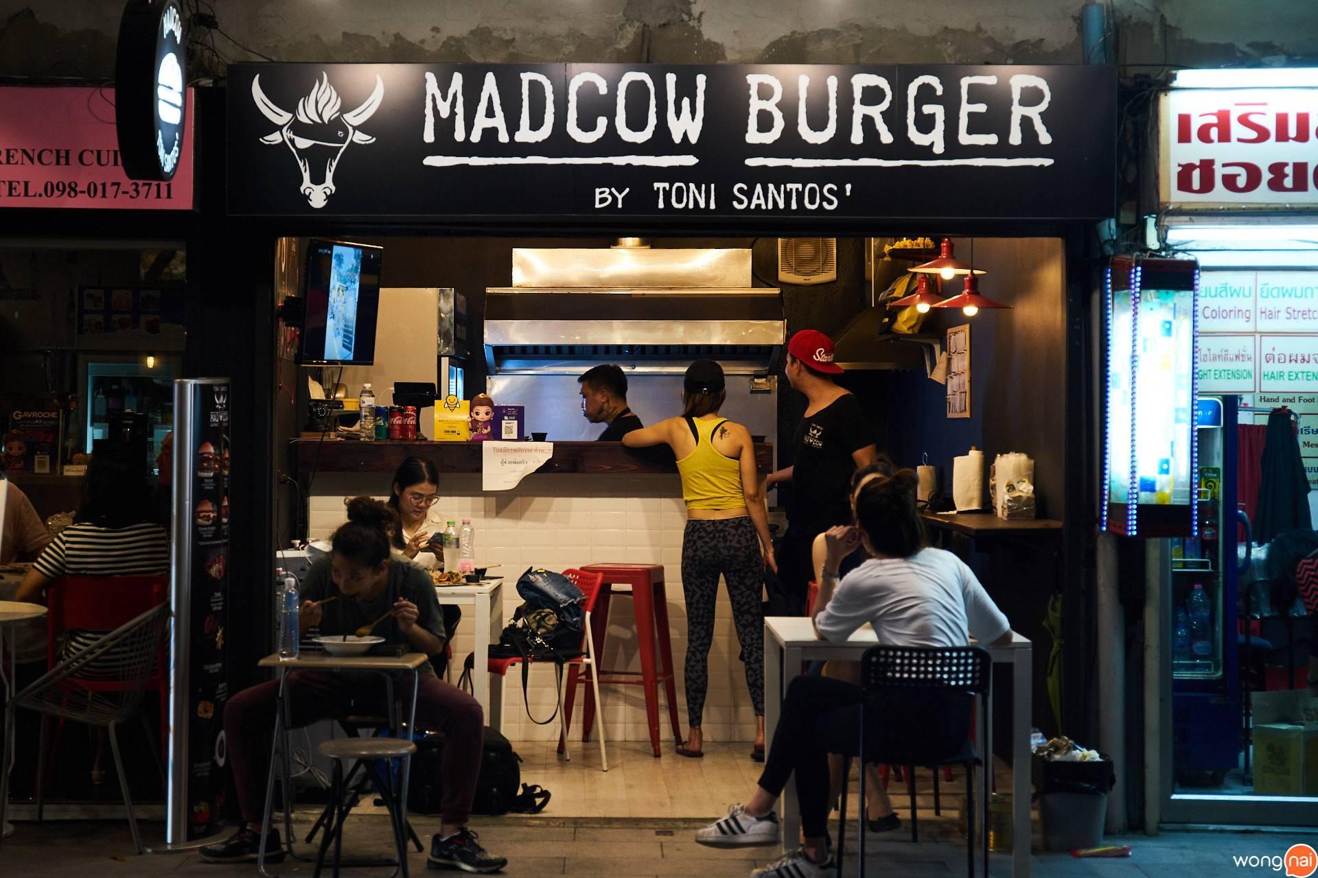 ร้าน MadCow