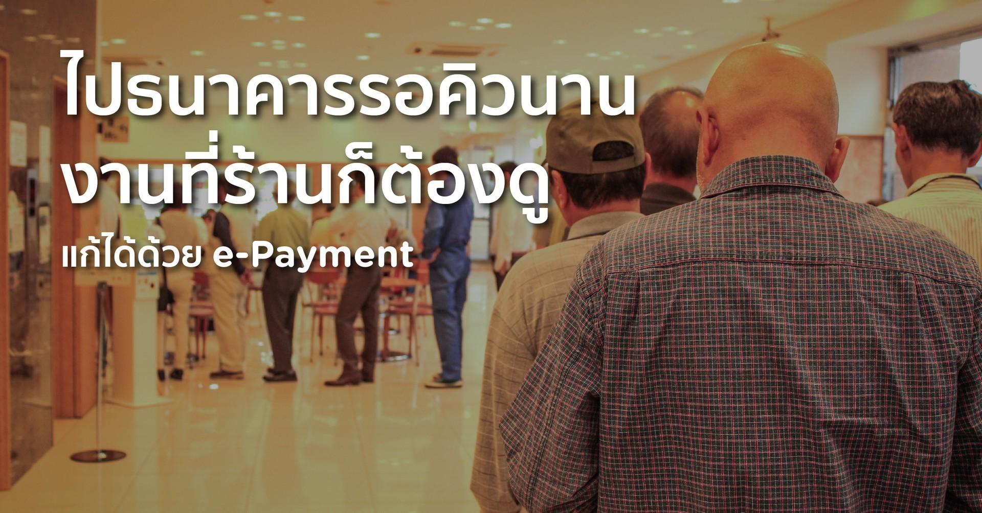 """""""เติมเงินตอนเช้า นับเงินตอนเย็น ปิดยอดไม่ตรง"""" ลองแบ่งมาใช้ e-payment Q"""
