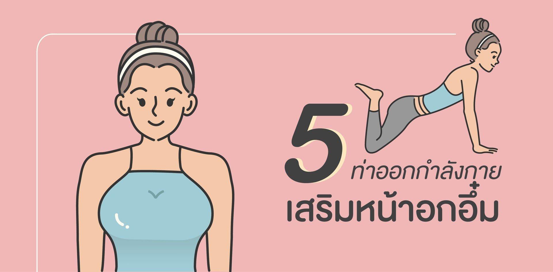5 ท่าออกกำลังกายเสริมหน้าอกอึ๋ม !