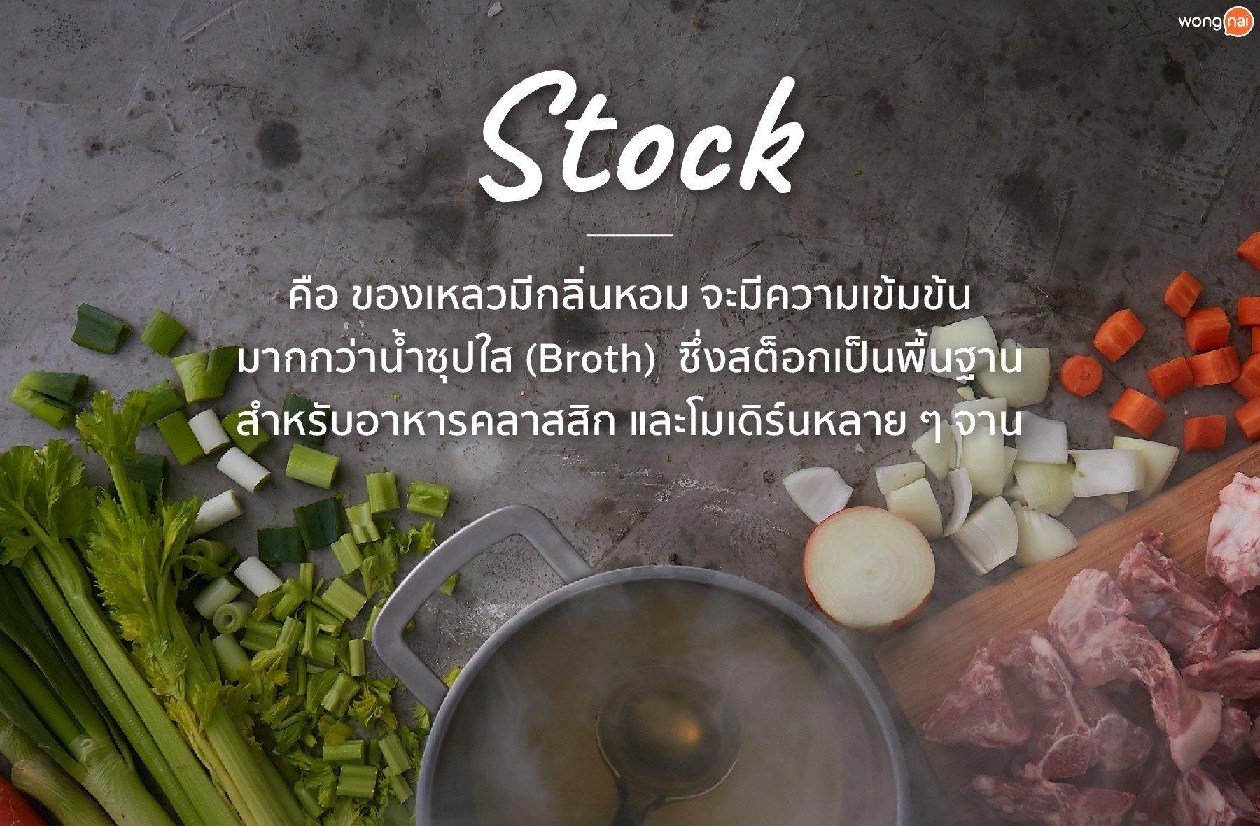 การทำ Stock