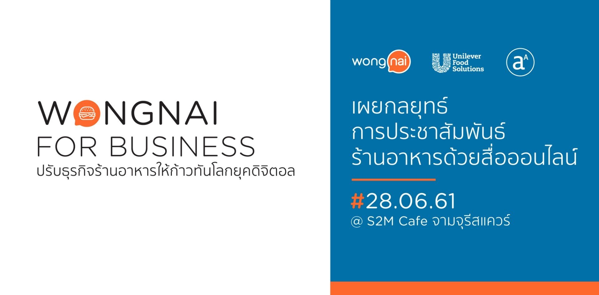 """วงในสัมมนาร้านอาหาร """"ปรับธุรกิจร้านอาหารให้ก้าวทันโลกยุคดิจิตอล #26"""