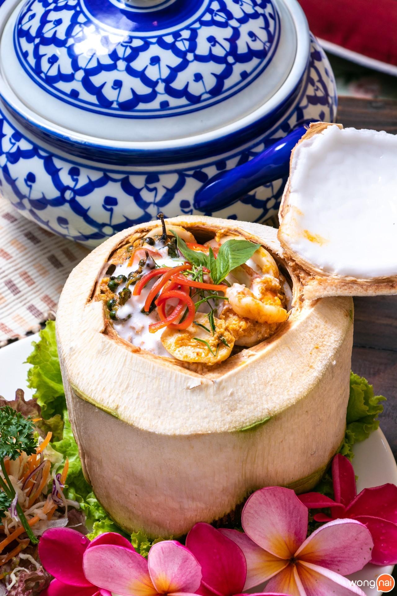 เมนู ห่อหมกทะเลมะพร้าวอ่อน ร้าน ข้าวเม่า เชียงใหม่ Kowmao Cafe & Restaurant เชียงใหม่