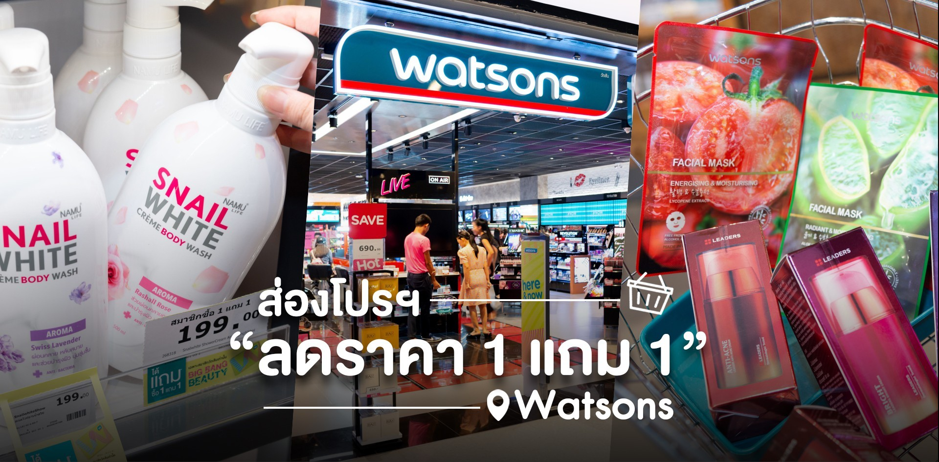 ส่องโปรโมชั่นลดราคา 1 แถม 1 ที่ Watsons !
