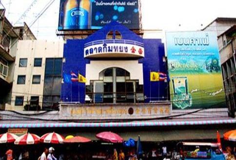 ร้าน ยอดนิยม ใน ตลาดกิมหยง