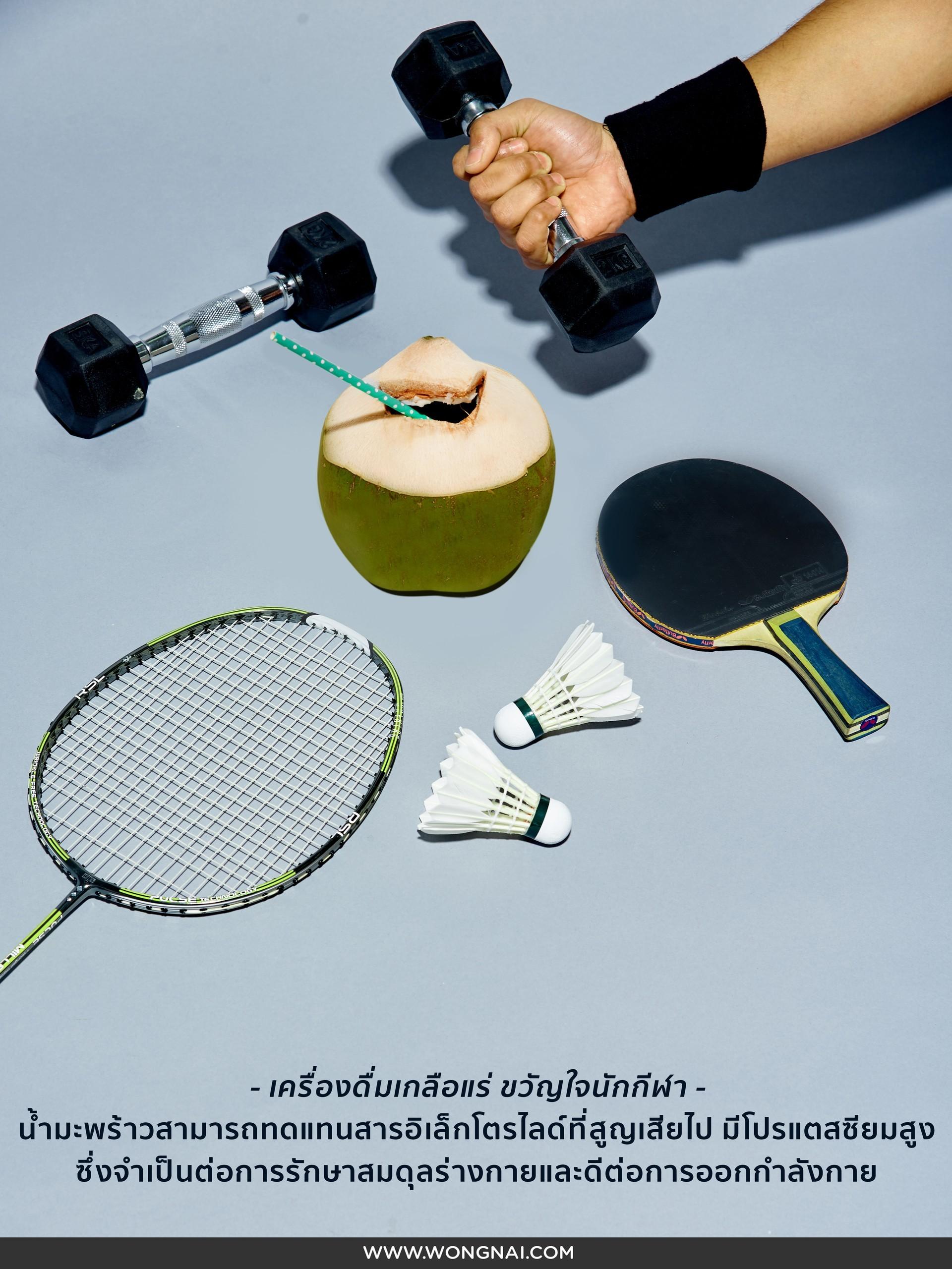 coconut benefit maleecoco