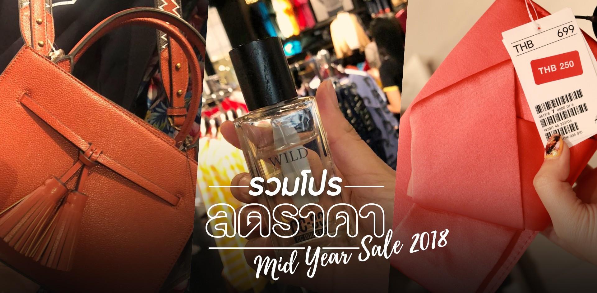 รวมโปรโมชั่นลดราคา Mid Year Sale 2018