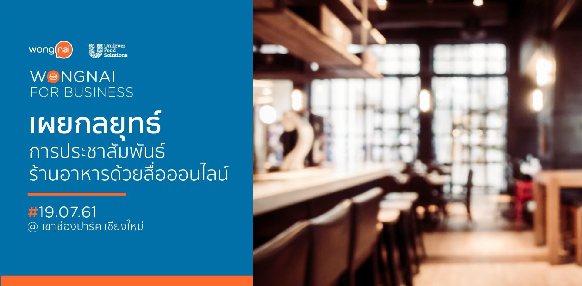 """วงในสัมมนาร้านอาหาร """"ปรับธุรกิจร้านอาหารให้ก้าวทันโลกยุคดิจิตอล #27"""