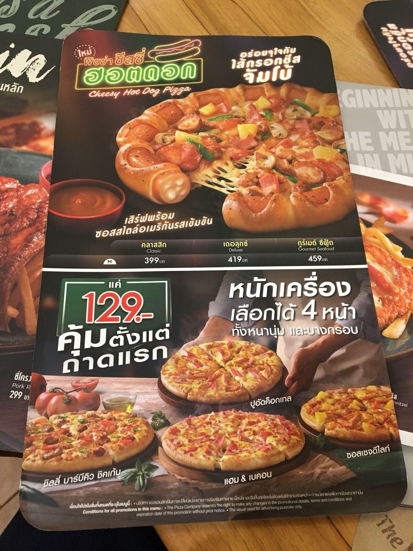 Pizza company โปร โม ชั่ น