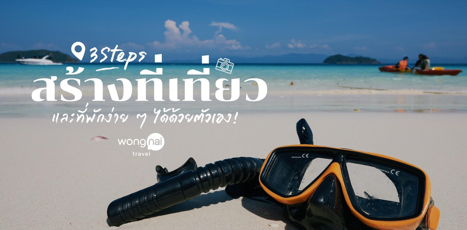 3 Steps สร้างที่เที่ยว และที่พักบน Wongnai ได้ด้วยตัวเอง!