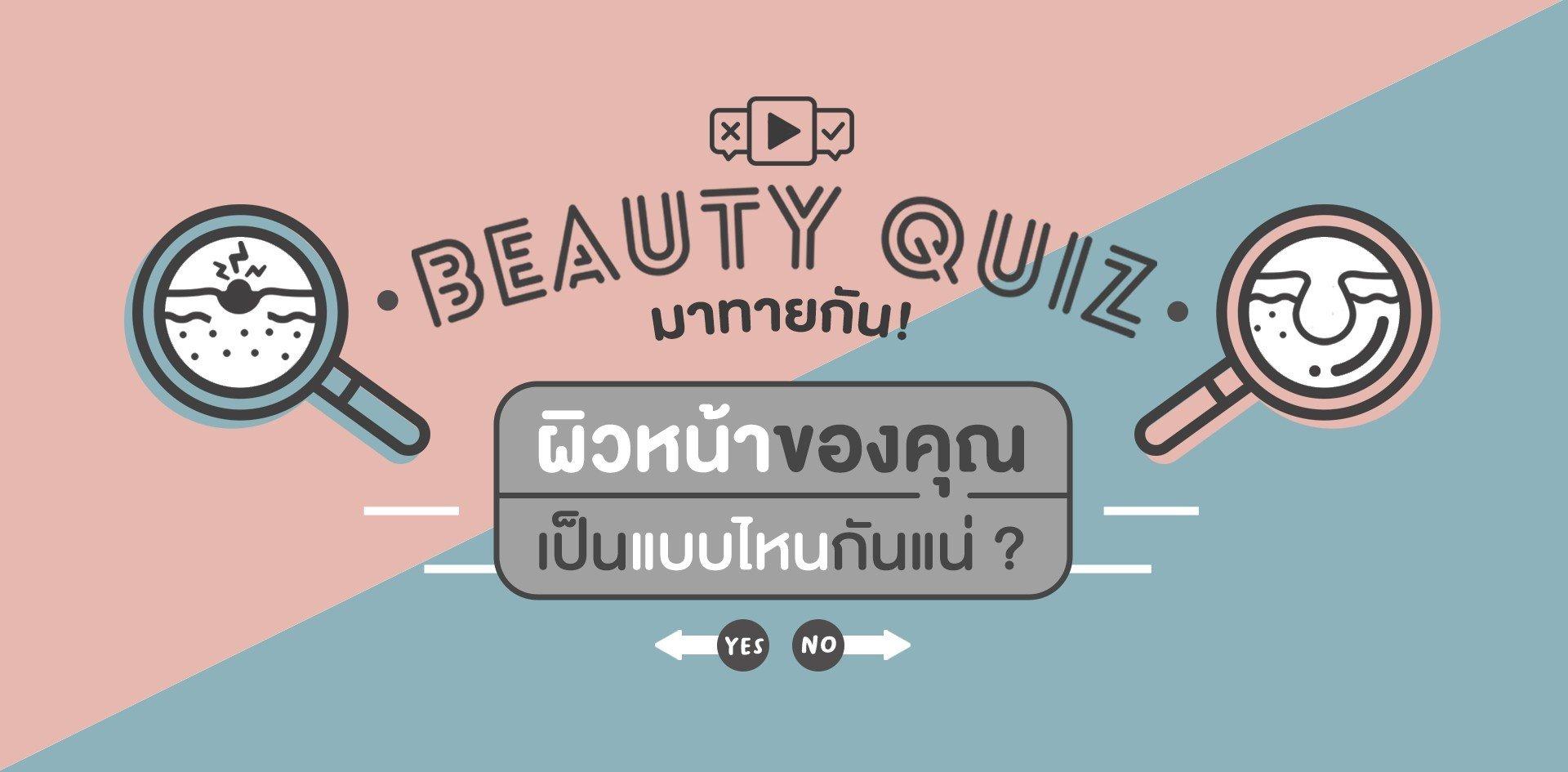 [Beauty Quiz] ผิวหน้าเราเป็นแบบไหน ต้องใช้สกินแคร์อะไร