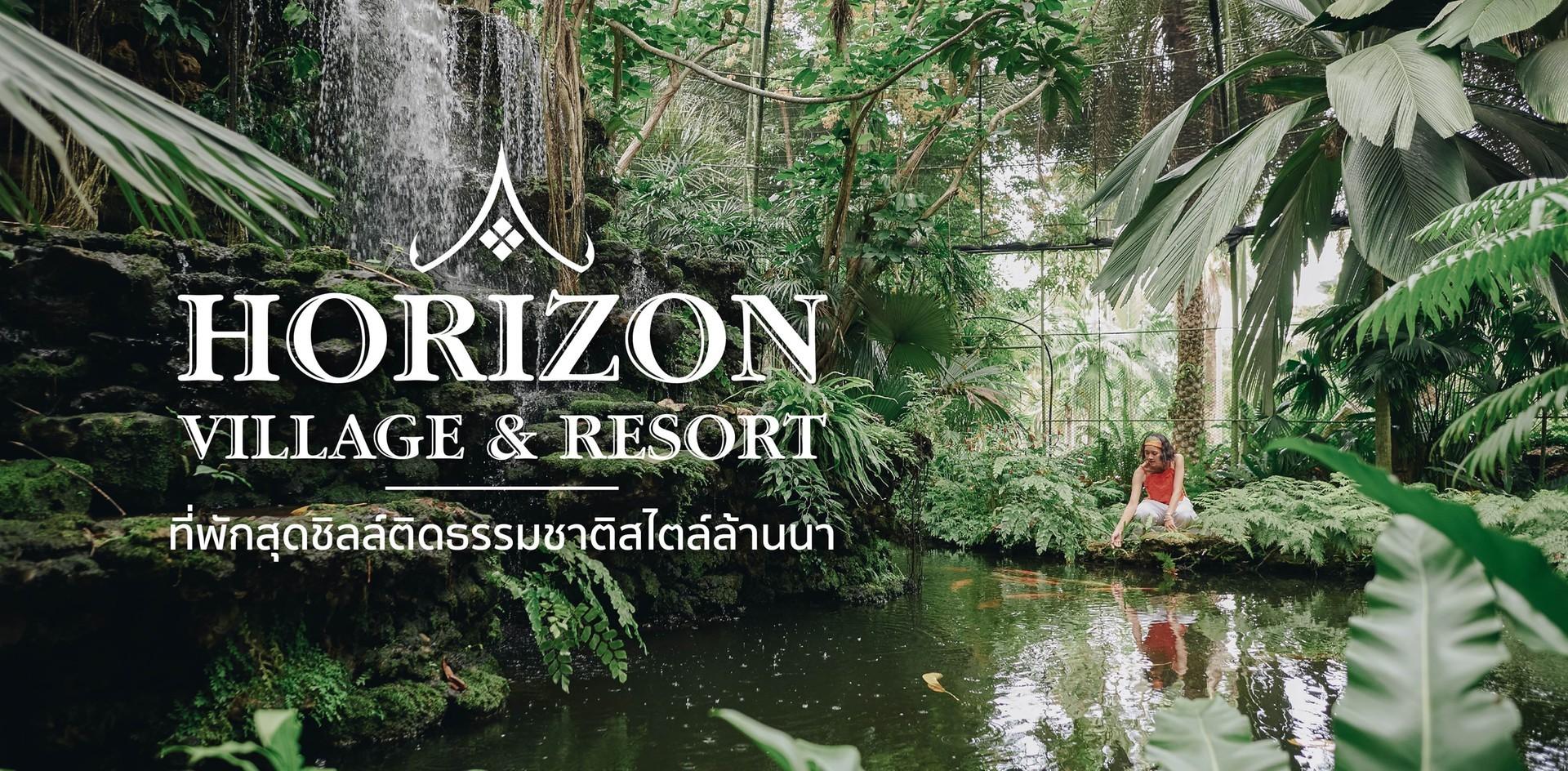 """Horizon Village & Resort"" ที่พักสุดชิลล์ติดธรรมชาติสไตล์ล้านนา"