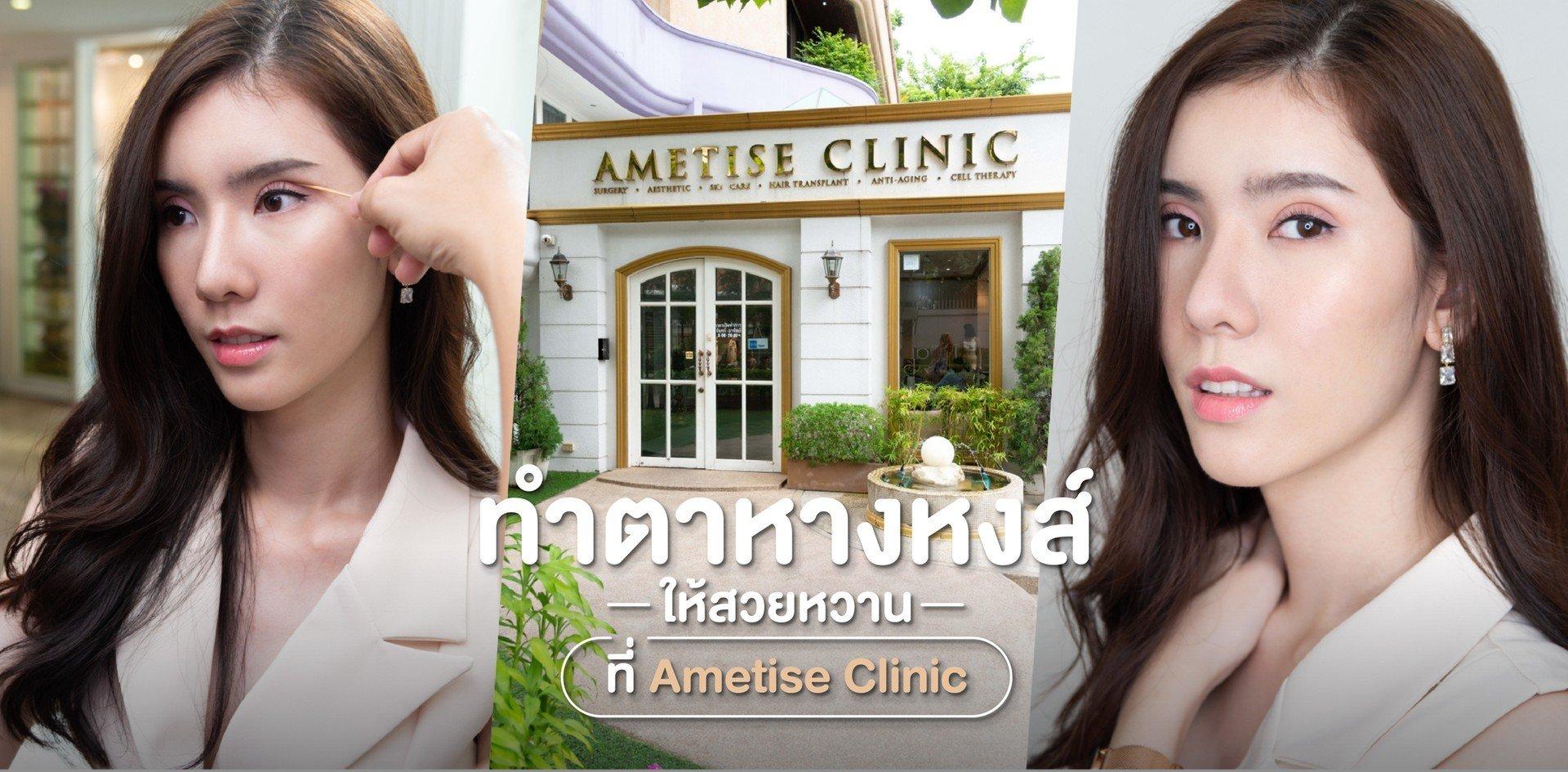 ทำตาหางหงส์ให้สวยหวาน ที่ Ametise Clinic