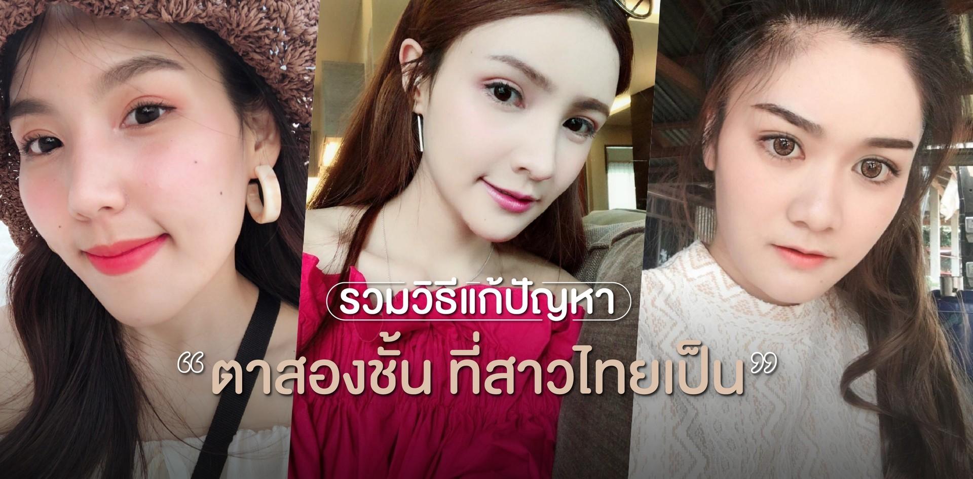 รวมวิธีแก้ปัญหาตาสองชั้น ที่สาวไทยชอบเป็น
