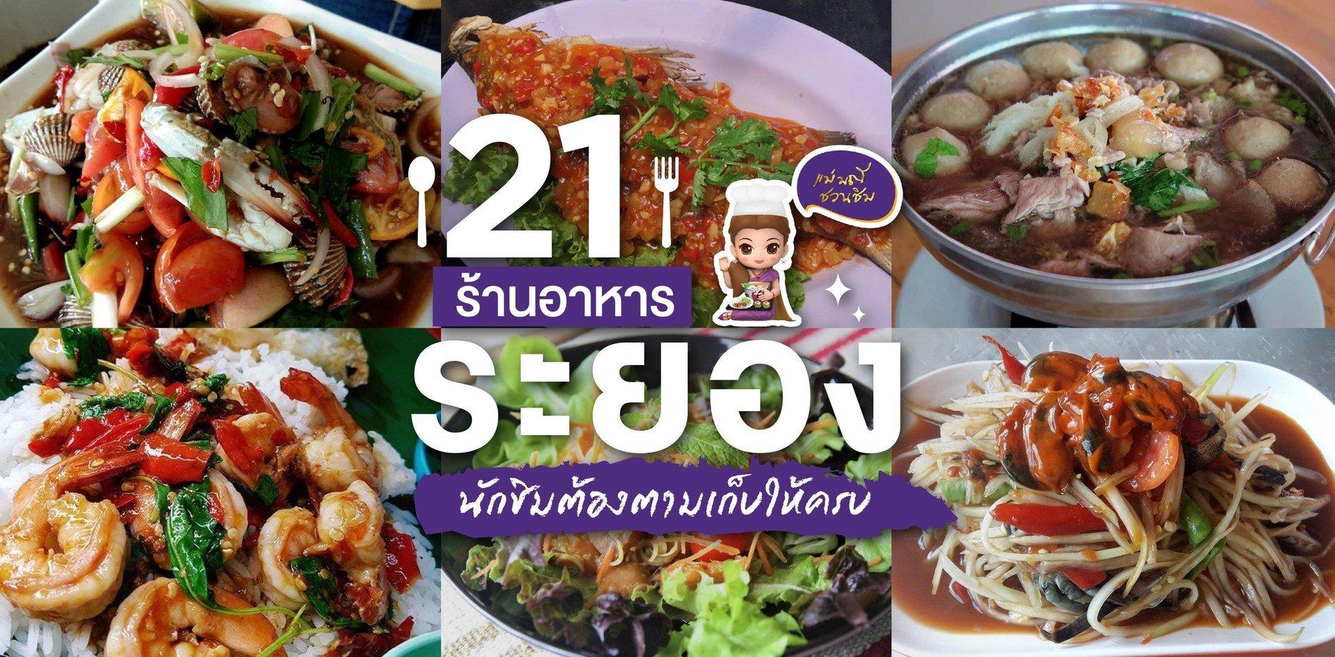 21 ร้านอาหารระยองแนะนำ นักชิมต้องตามเก็บให้ครบ
