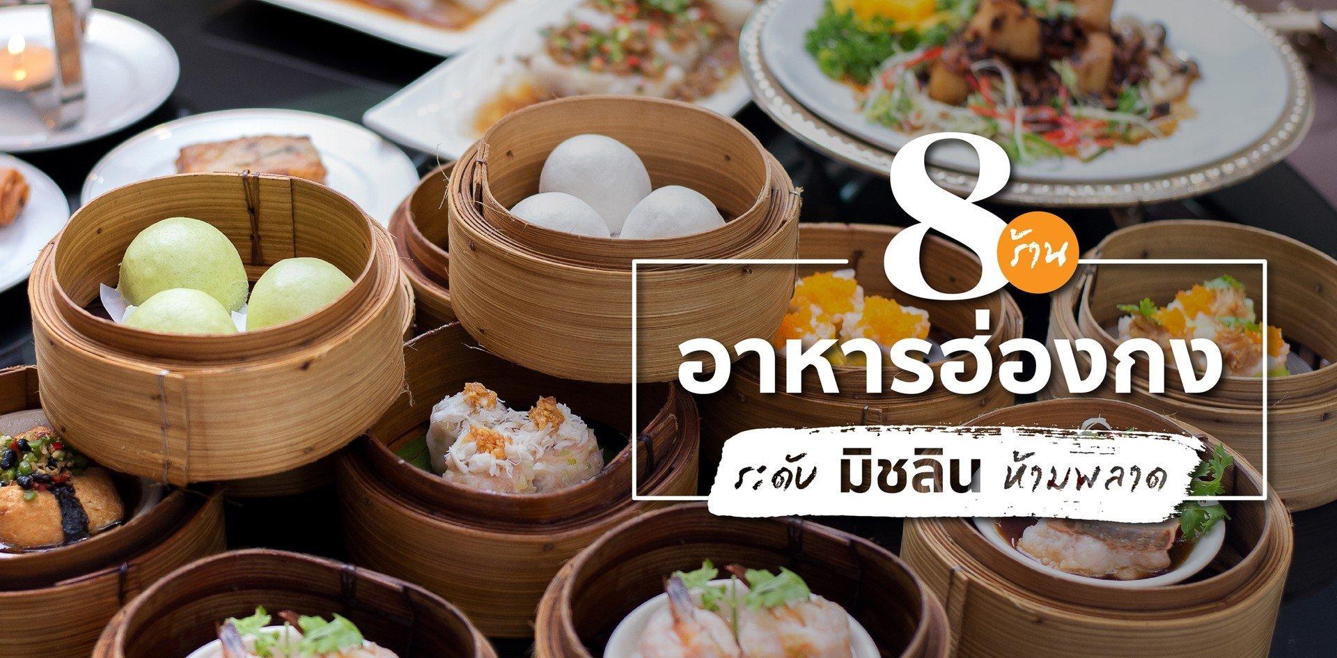 8 ร้านอาหารฮ่องกงระดับมิชลิน นักกินตัวจริงต้องห้ามพลาด!