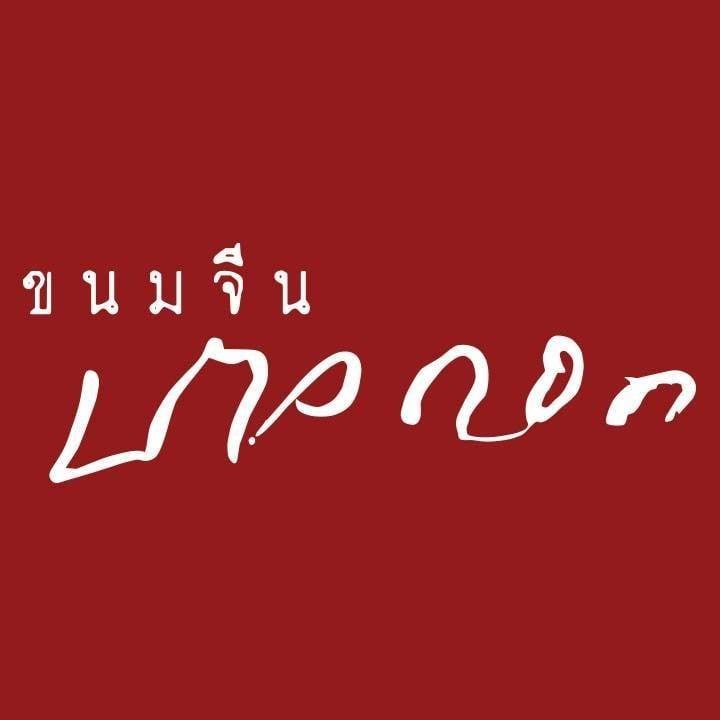 Kanomjeen Bangkok (ขนมจีนบางกอก)