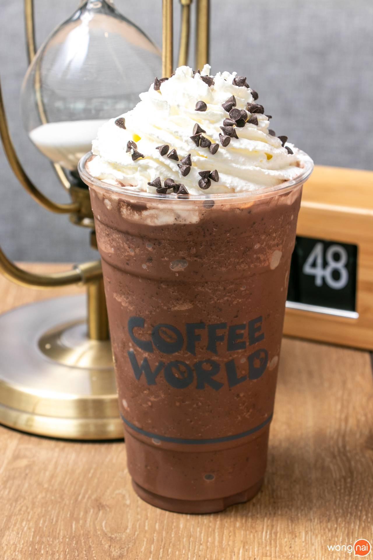 เมนูเครื่องดื่ม Richest Chocolate Frappe ร้าน Coffee World สาขา ลำลูกกา