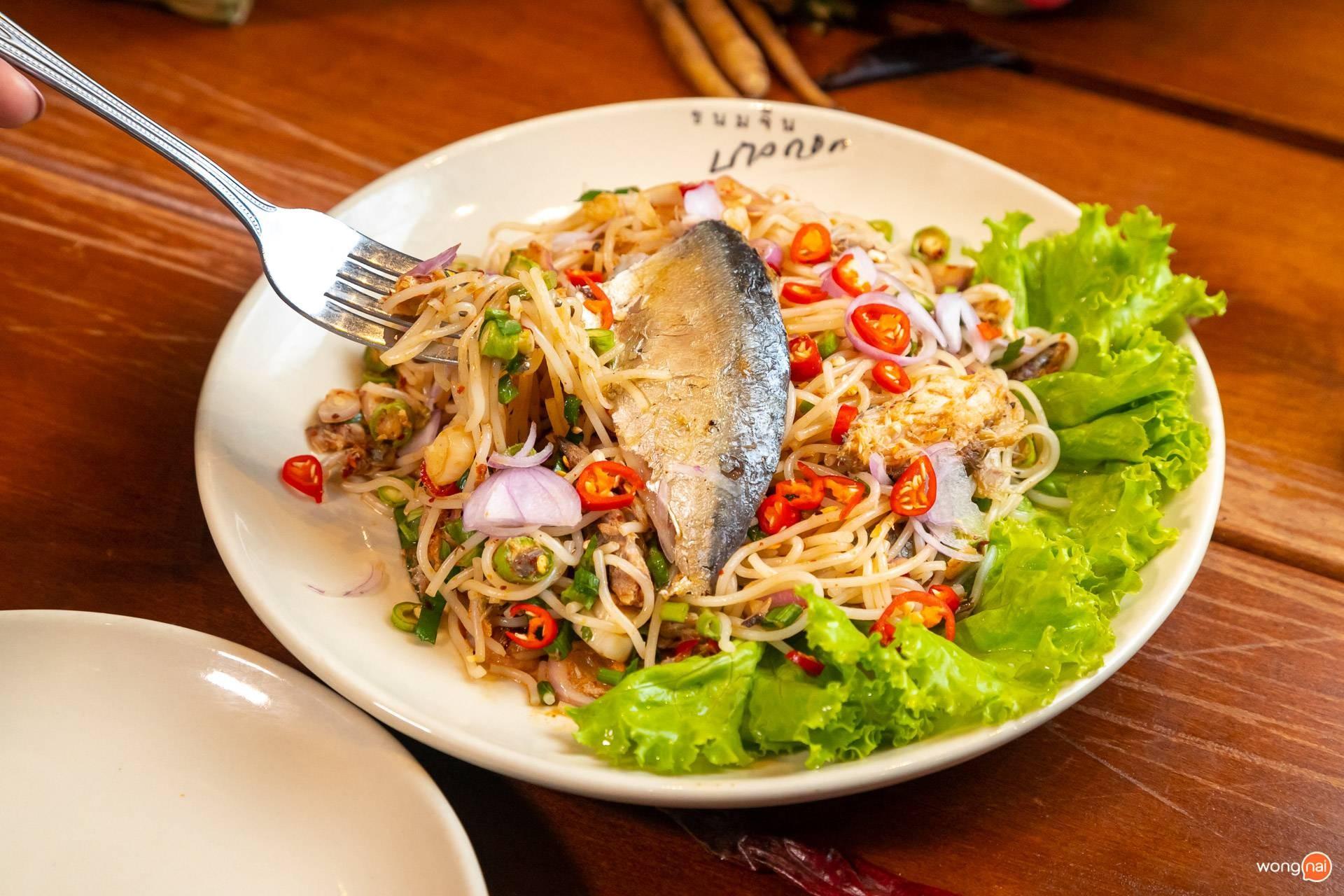 เมนู ยำขนมจีนน้ำปลาทู ของร้าน ขนมจีนบางกอก