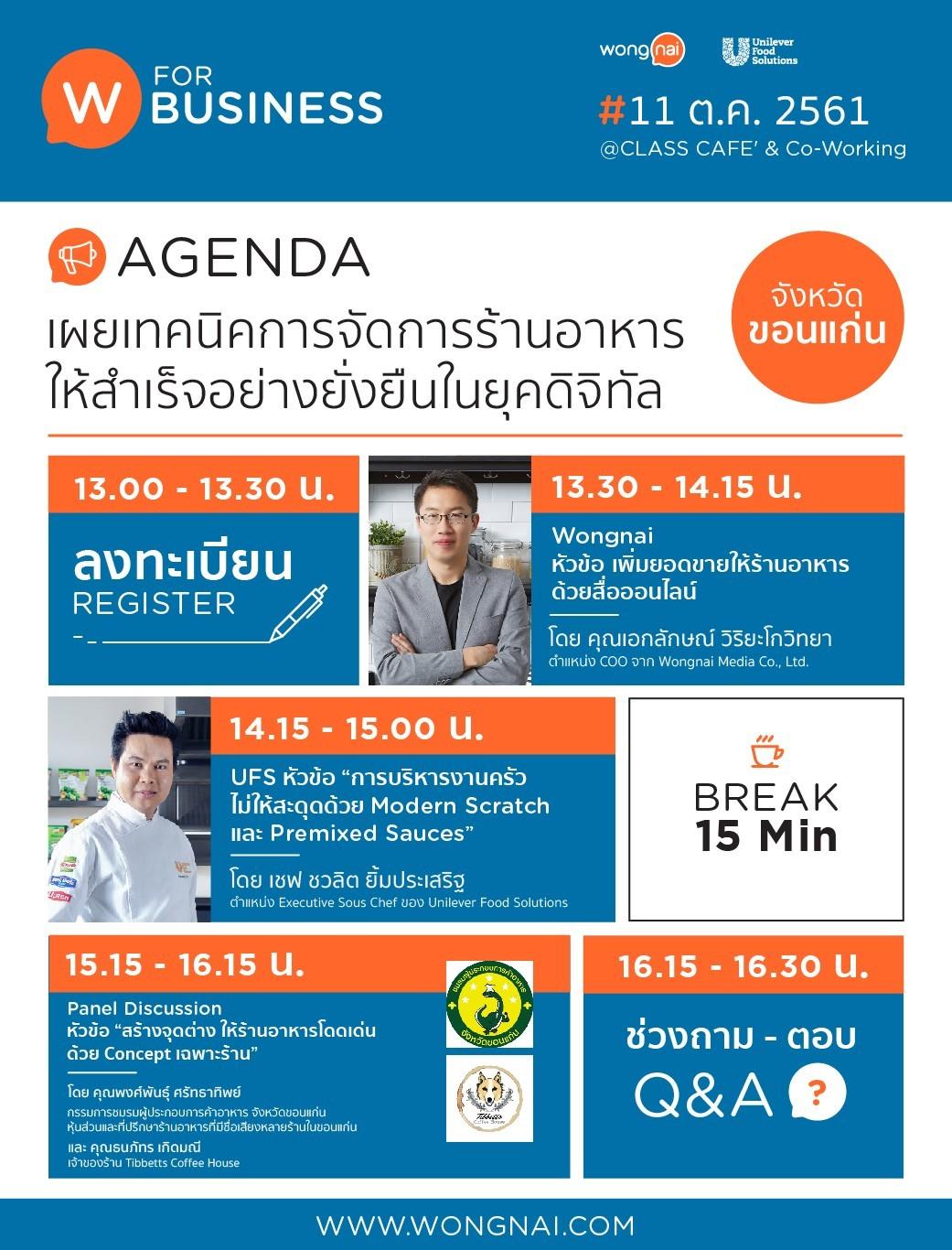 seminar khonkan