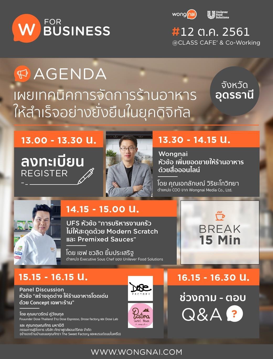 seminar Udonthani