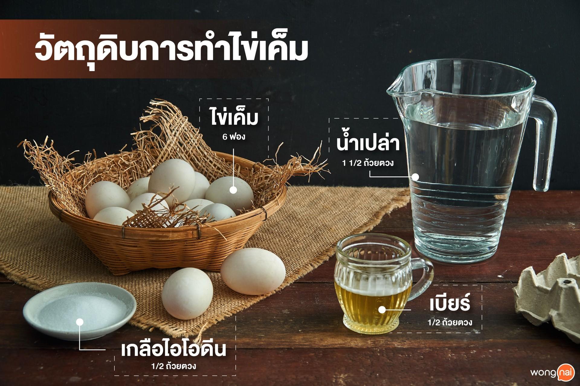 วัตถุดิบการทำไข่เค็ม