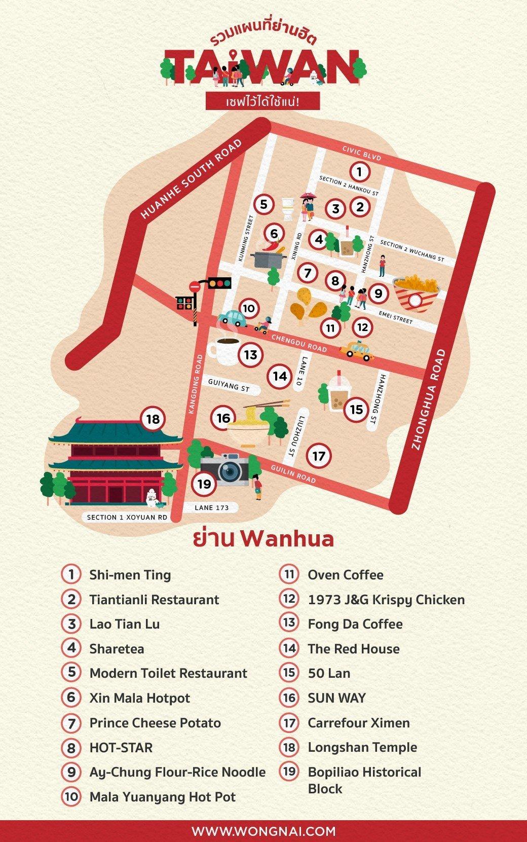 แผนที่ย่าน Wanhua, ไต้หวัน