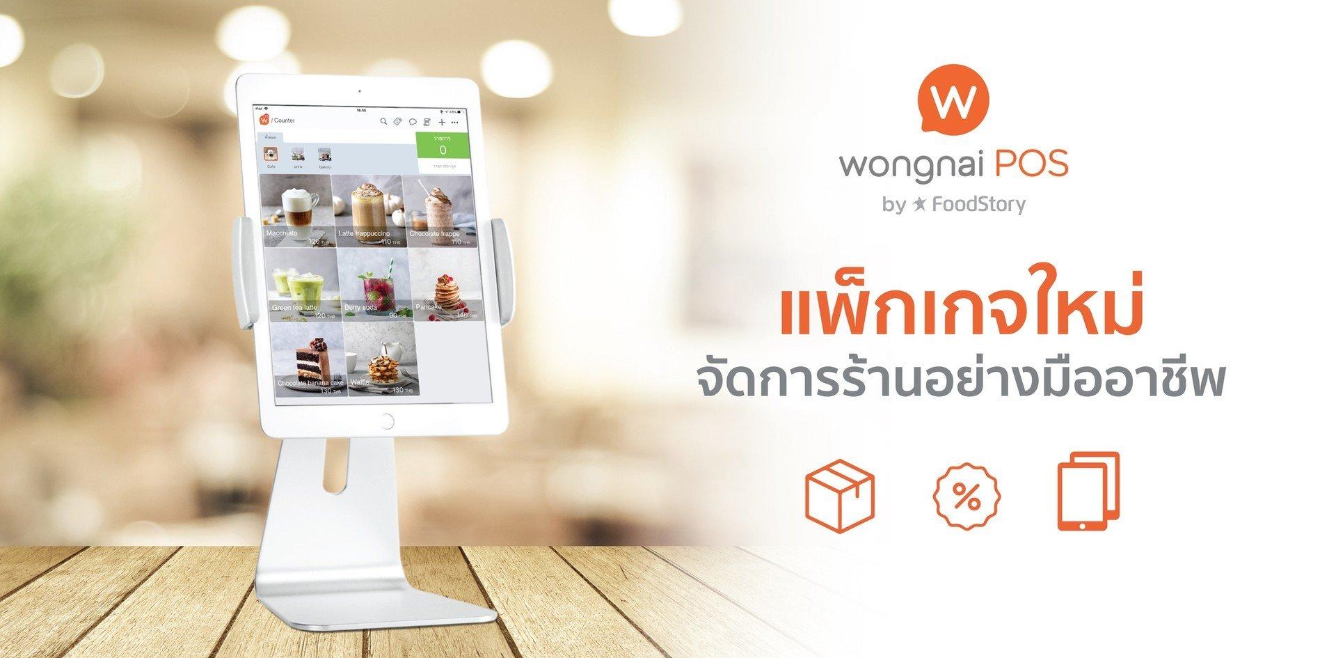 3 แพ็กเกจใหม่จากระบบ Wongnai POS จัดการร้านได้อย่างมืออาชีพ !
