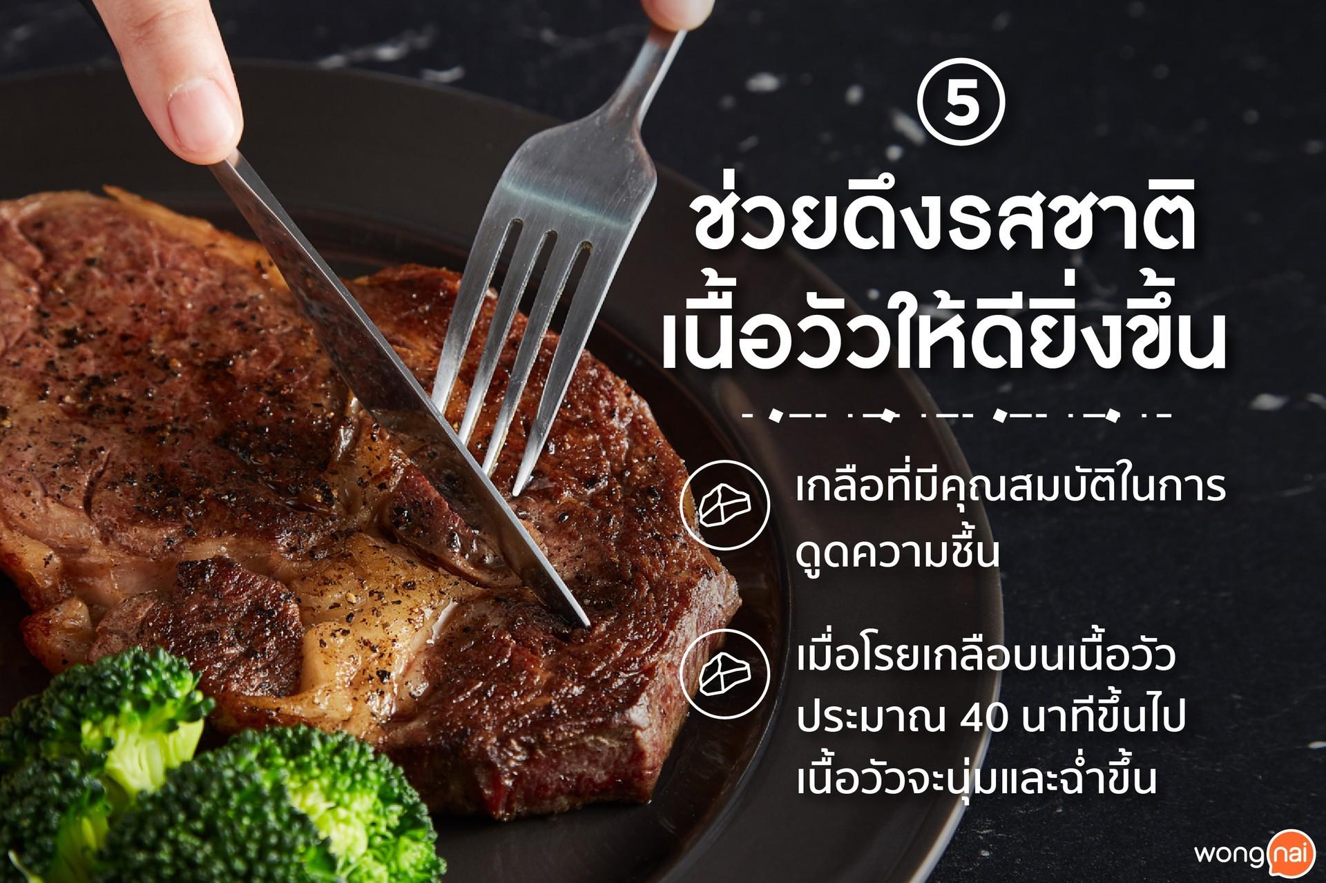 เกลือช่วยดึงรสชาติของเนื้อวัวให้ได้รสชาติดียิ่งขึ้น