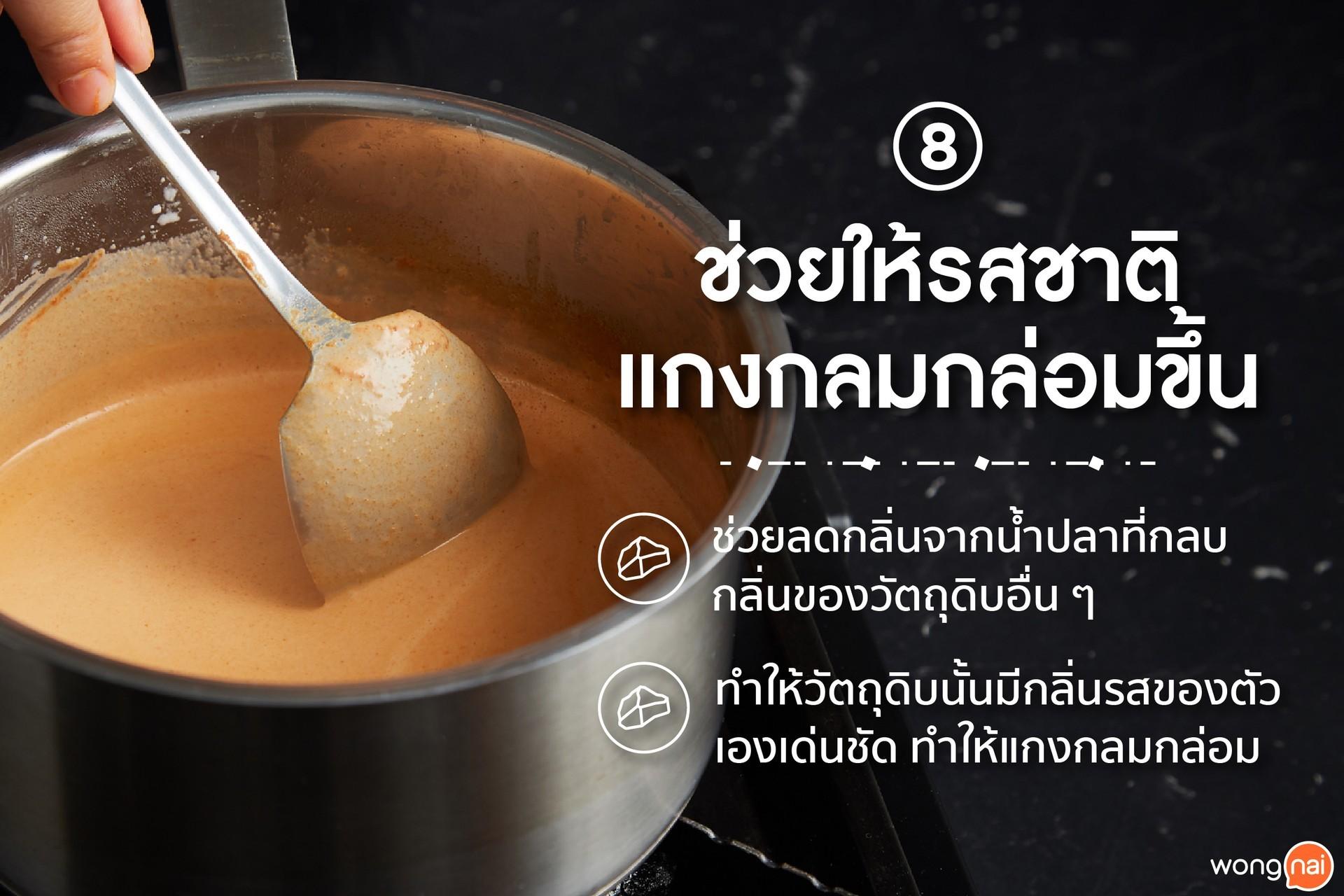 เกลือช่วยให้รสชาติของแกงกลมกล่อมขึ้น