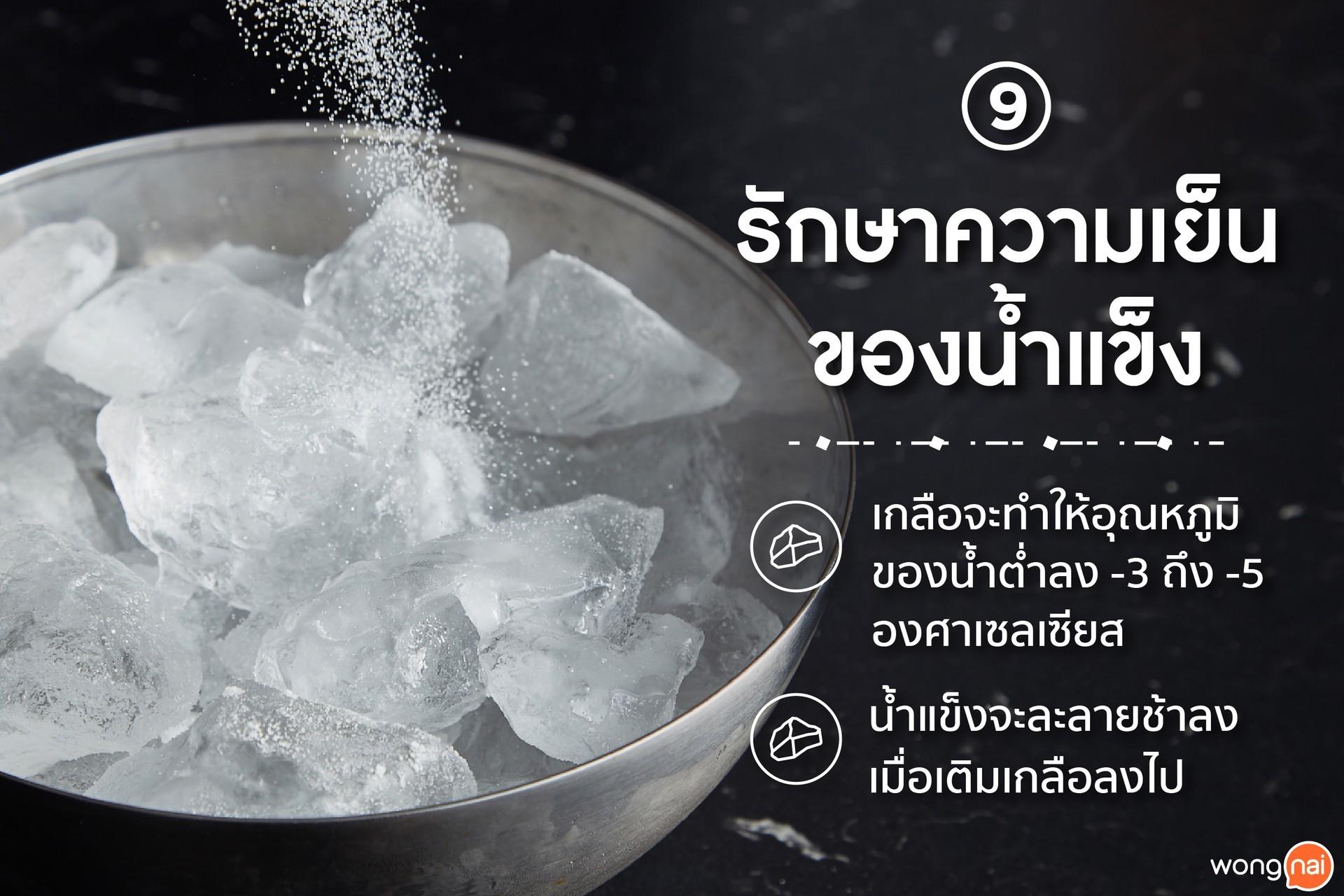 เกลือช่วยรักษาความเย็นของน้ำแข็ง
