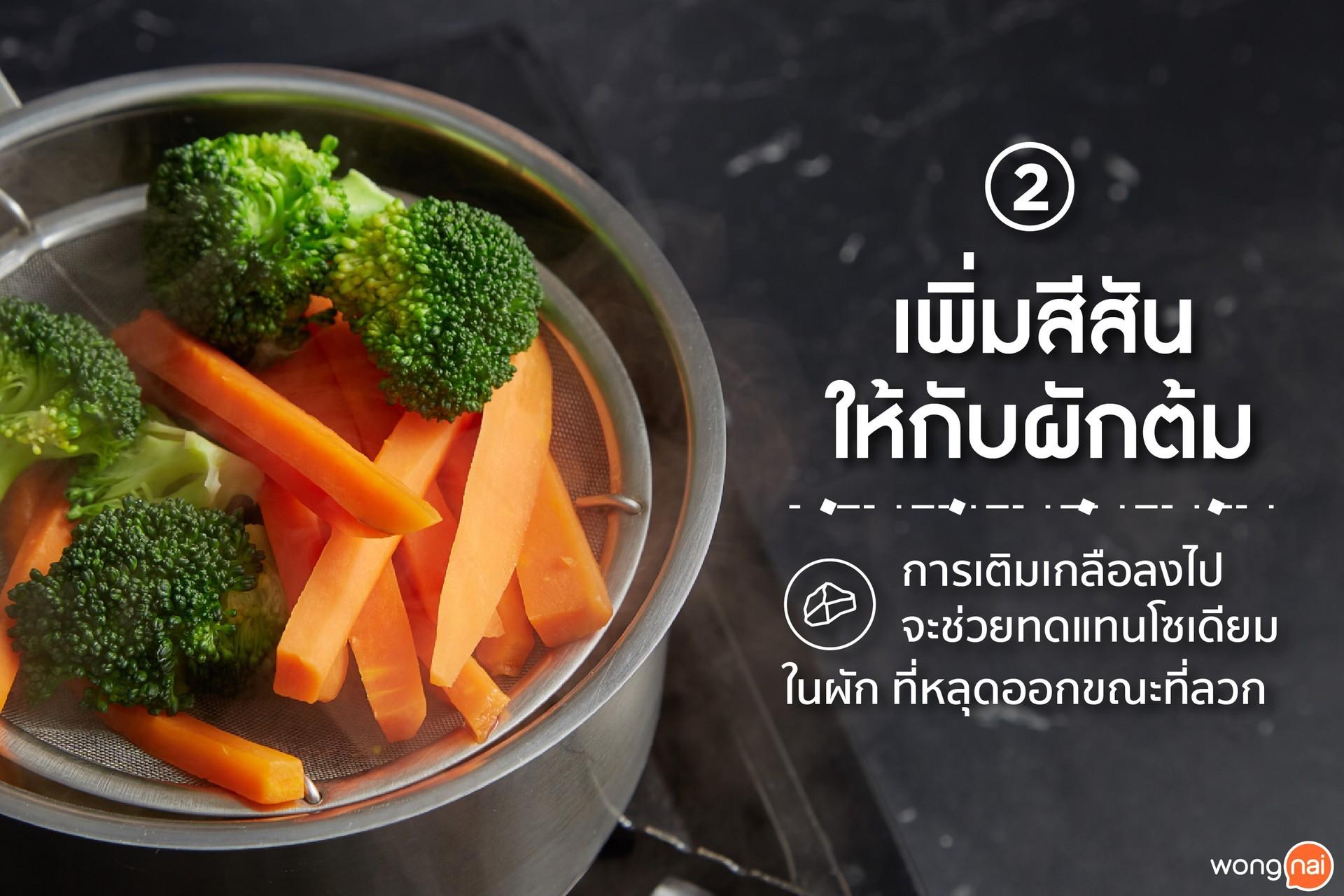 เกลือช่วยเพิ่มสีสันให้กับผักต้ม