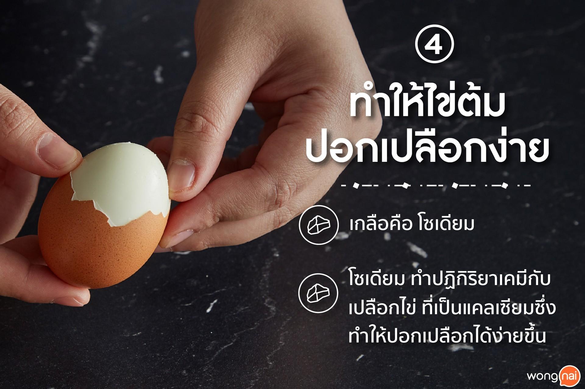 เกลือทำให้ไข่ต้มปอกเปลือกง่าย
