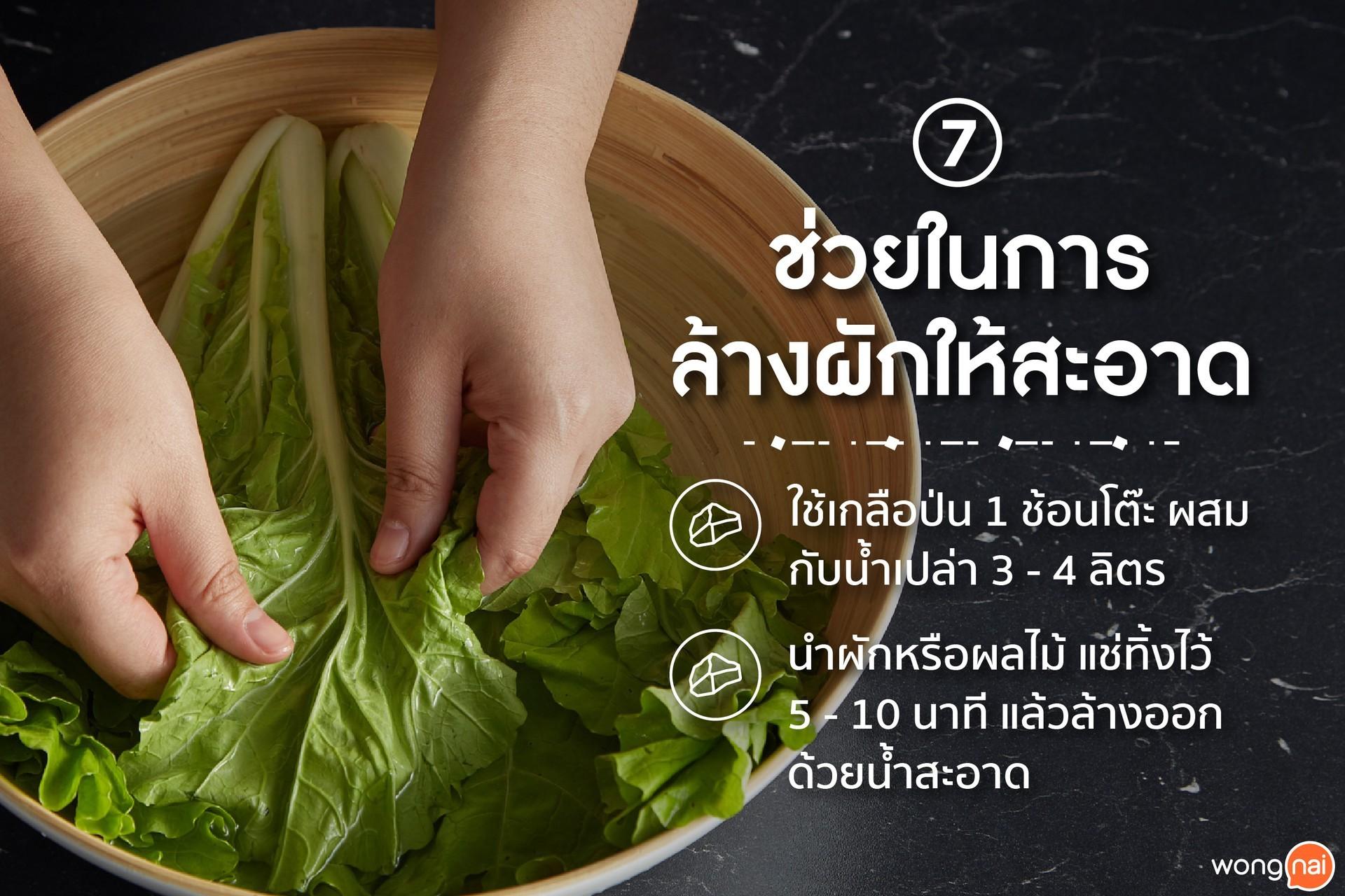 เกลือช่วยในการล้างผักให้สะอาด