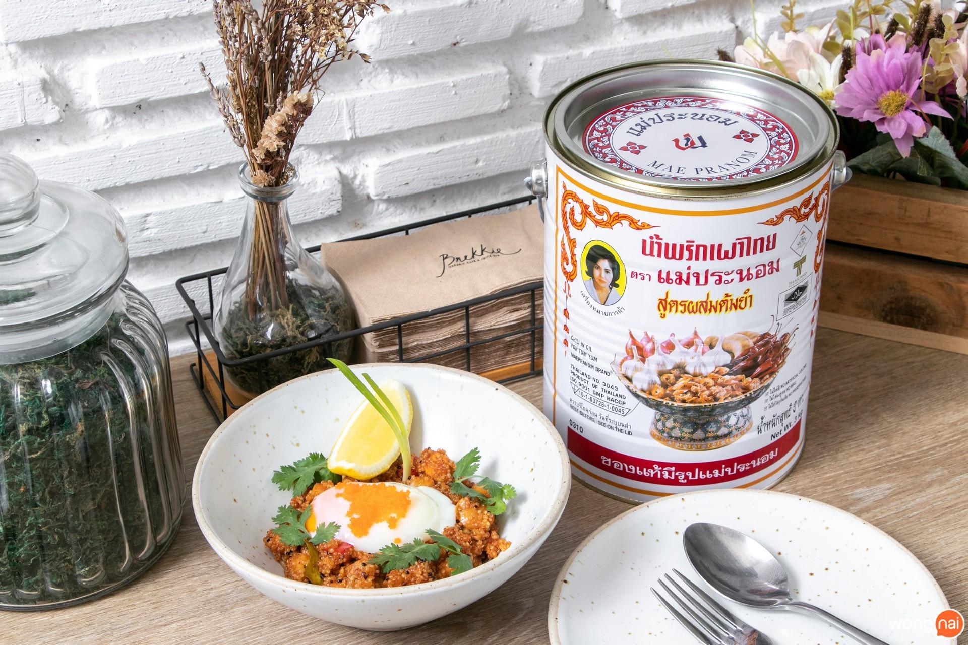 น้ำพริกเผาแม่ประนอม เมนู Fried Quinua Tom-Yum with Diced Salmaon